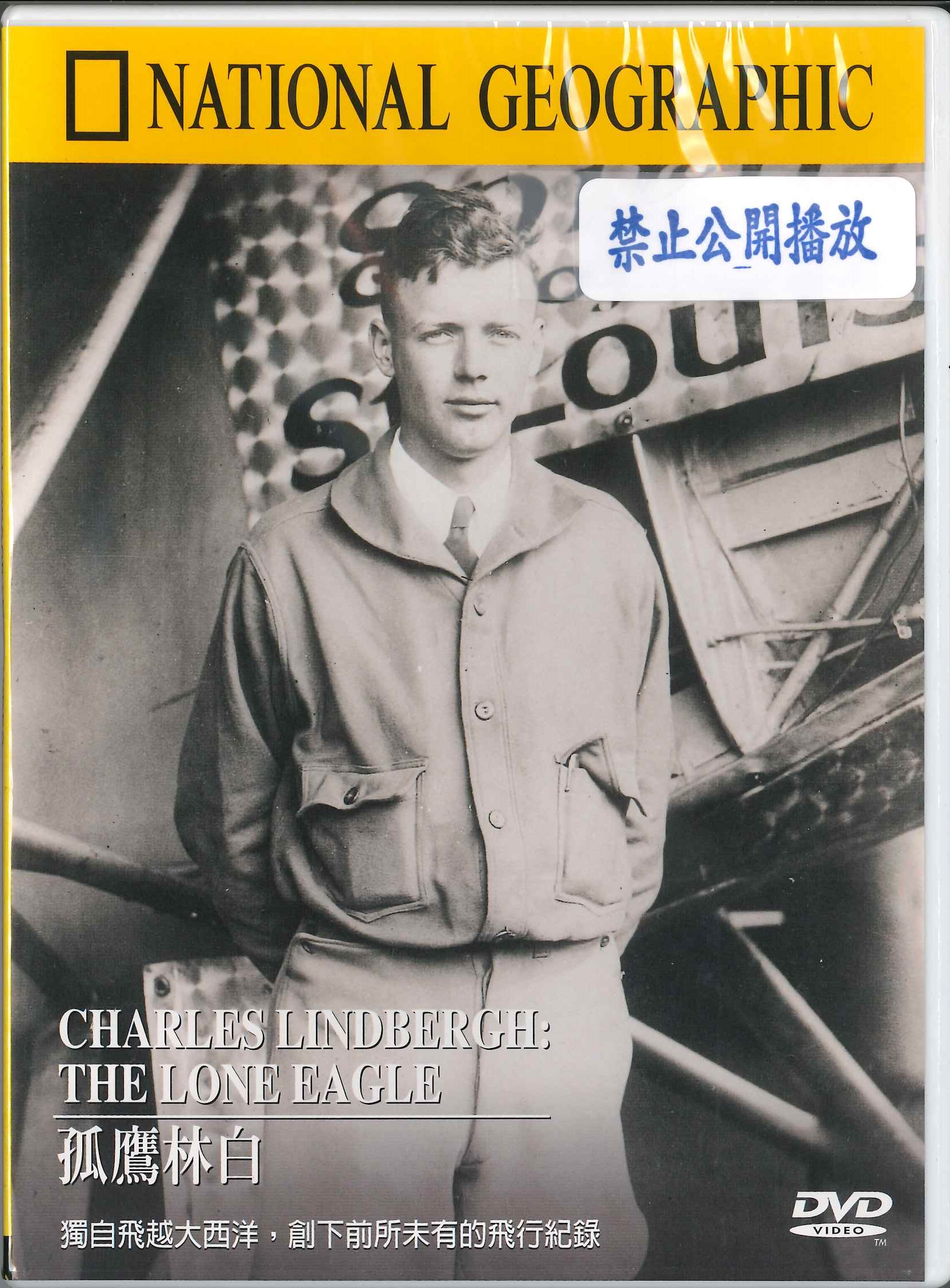 孤鷹林白 [錄影資料]=Charles Lindberch: the lone eagle