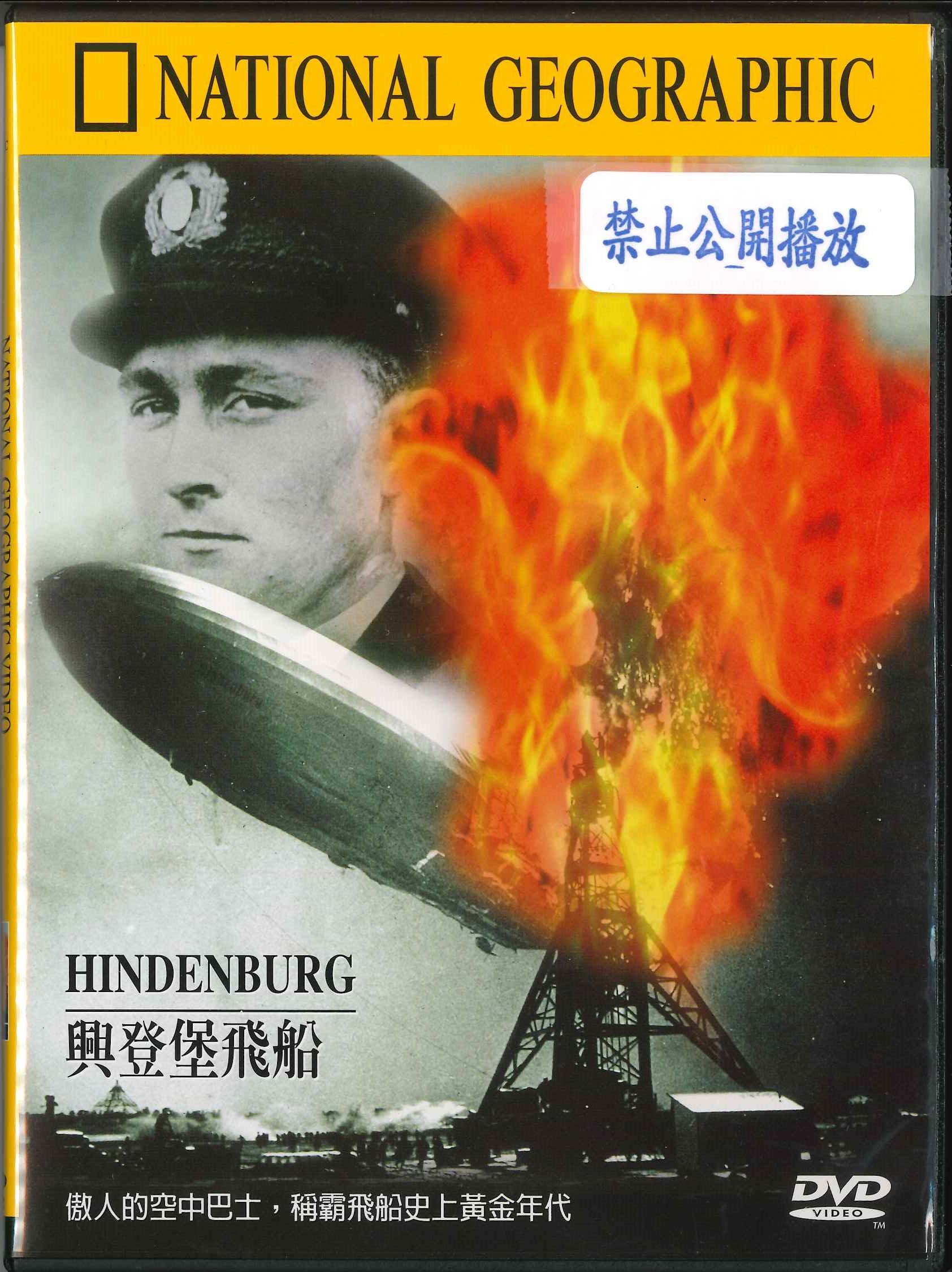 興登堡飛船 [錄影資料]=Hindenburg