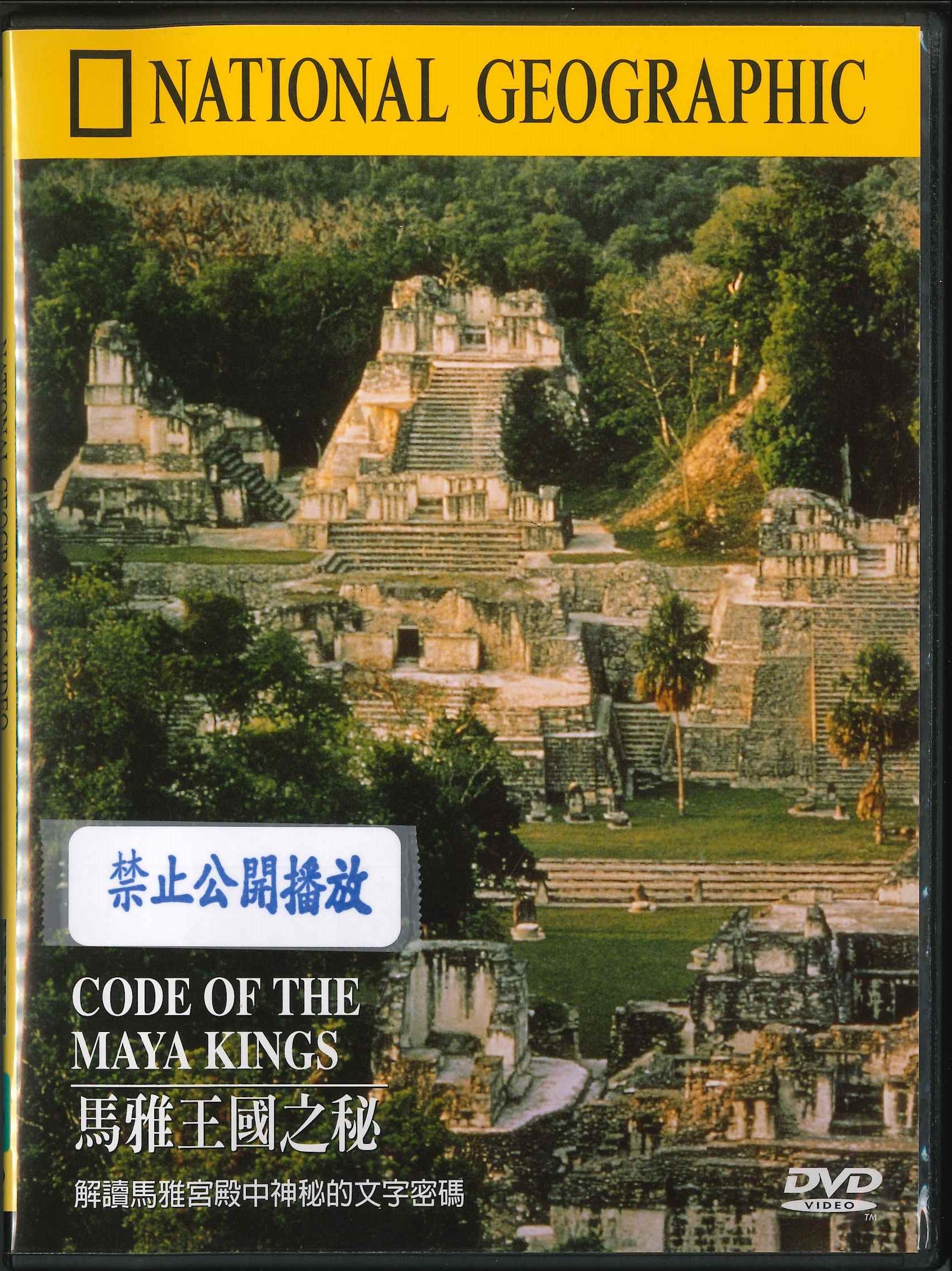 馬雅王國之秘 [錄影資料]=Code of the Maya kings