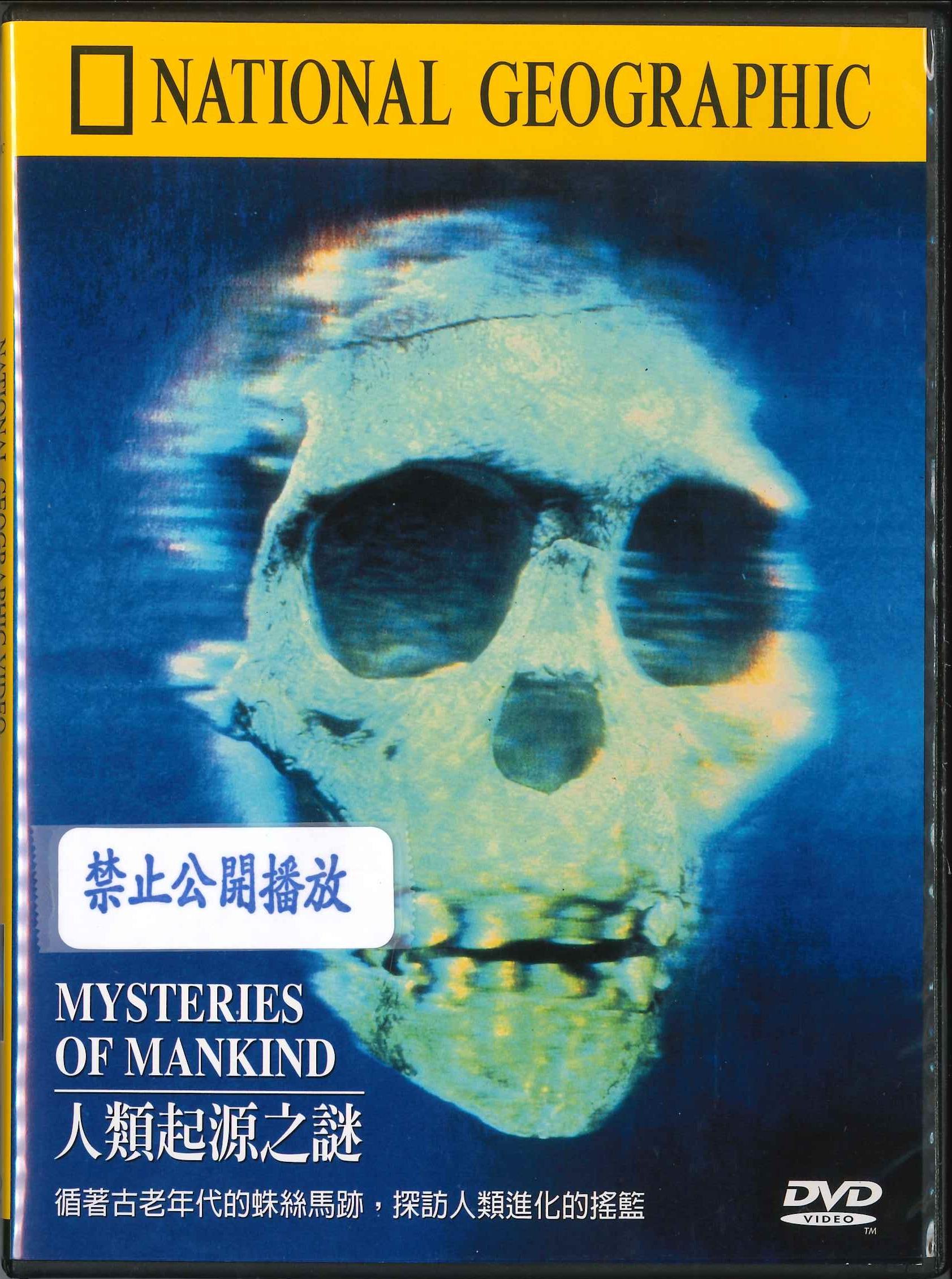人類起源之謎 [錄影資料]=Mysteries of mankind