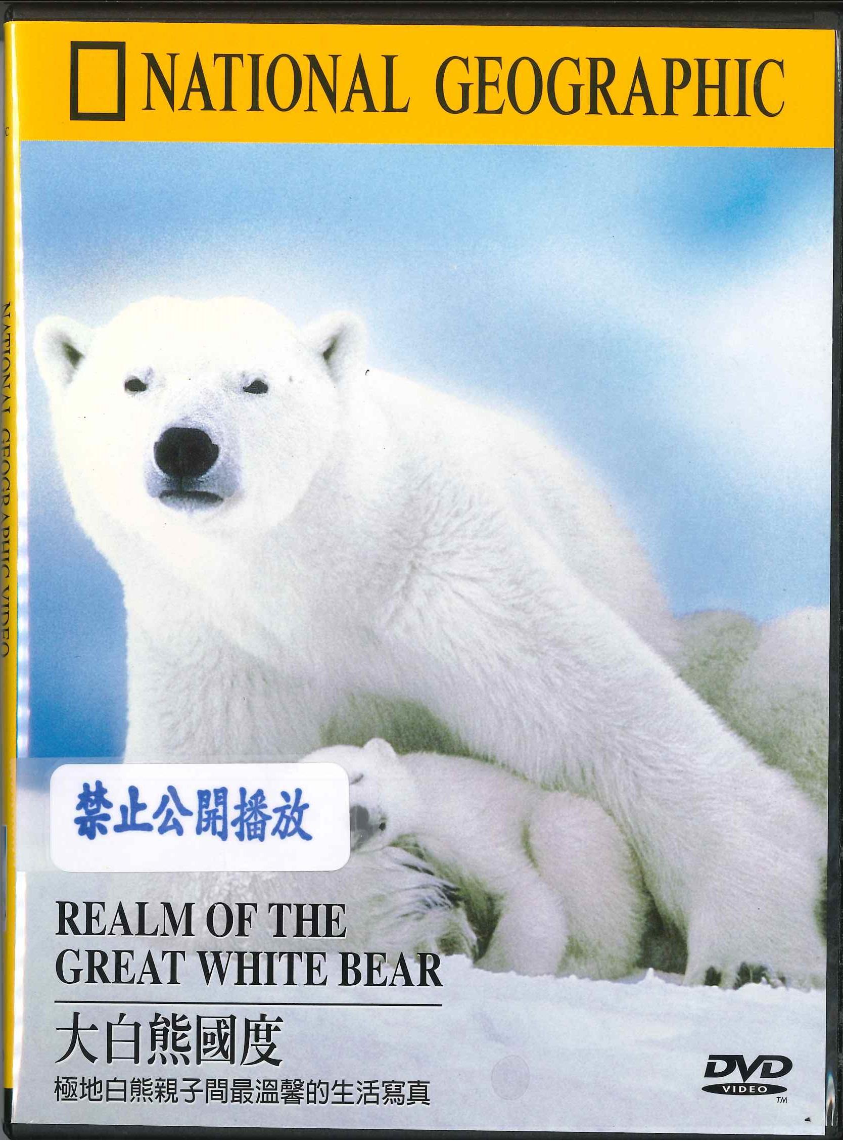 大白熊國度 [錄影資料]=Realm of the great white bear