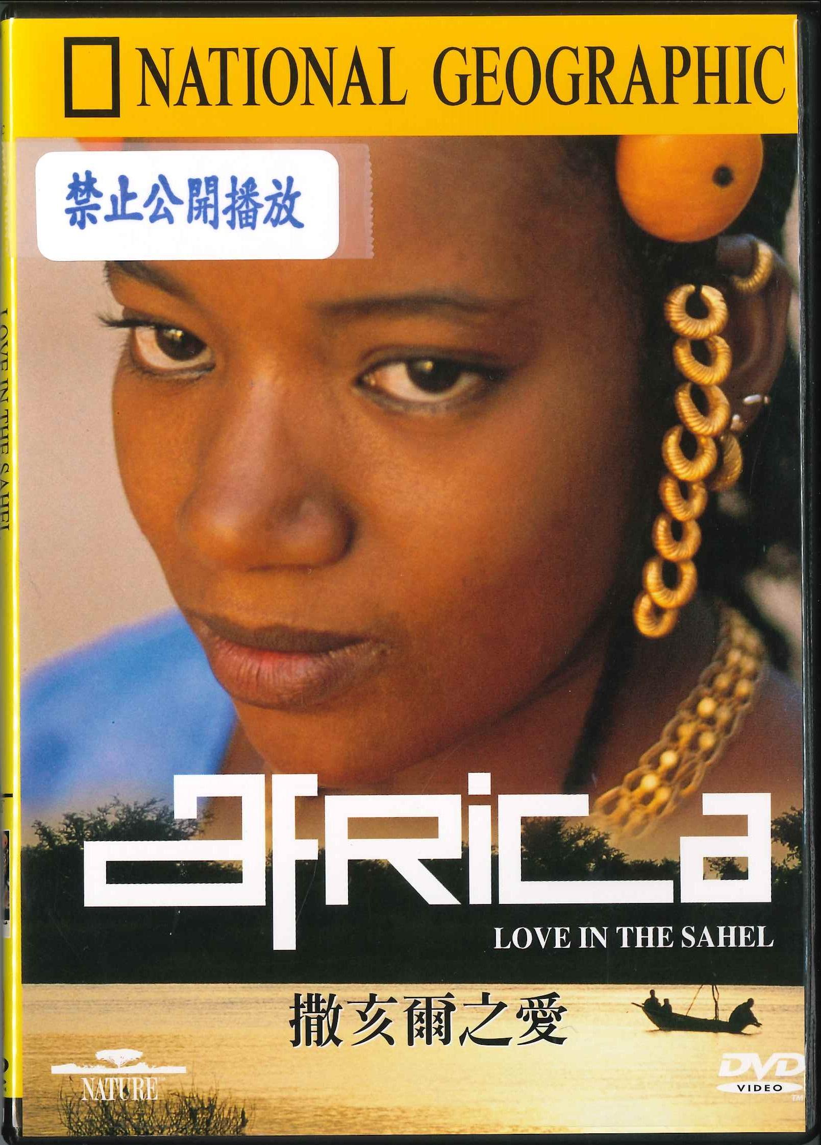 撒亥爾之愛 [錄影資料]=Love in the Sahel