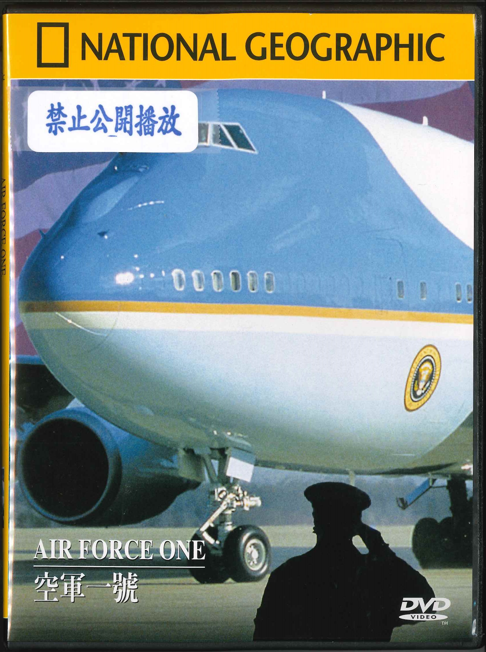 空軍一號 [錄影資料]=Air force one