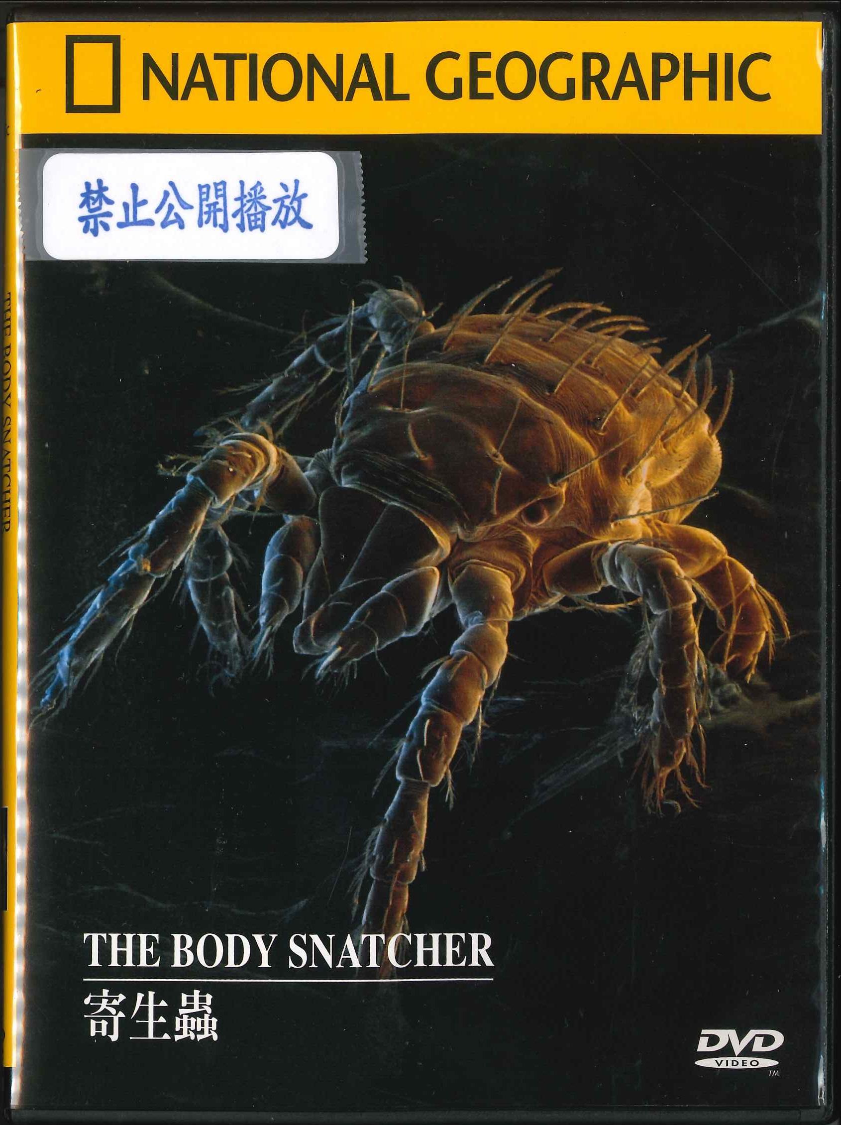 寄生蟲 [錄影資料]=The body snatcher