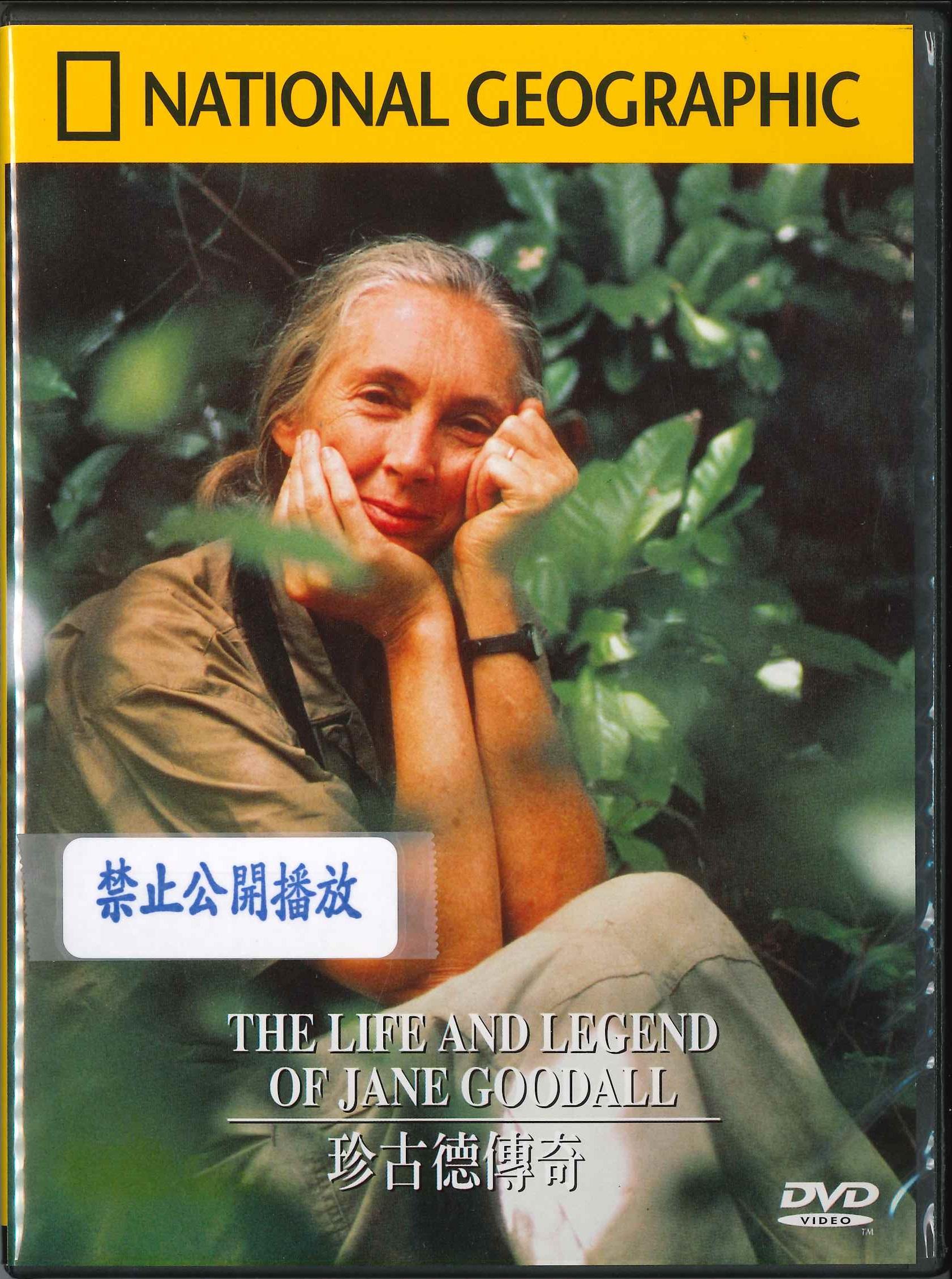 珍古德傳奇 [錄影資料]=The life and legend of Jane Goodall