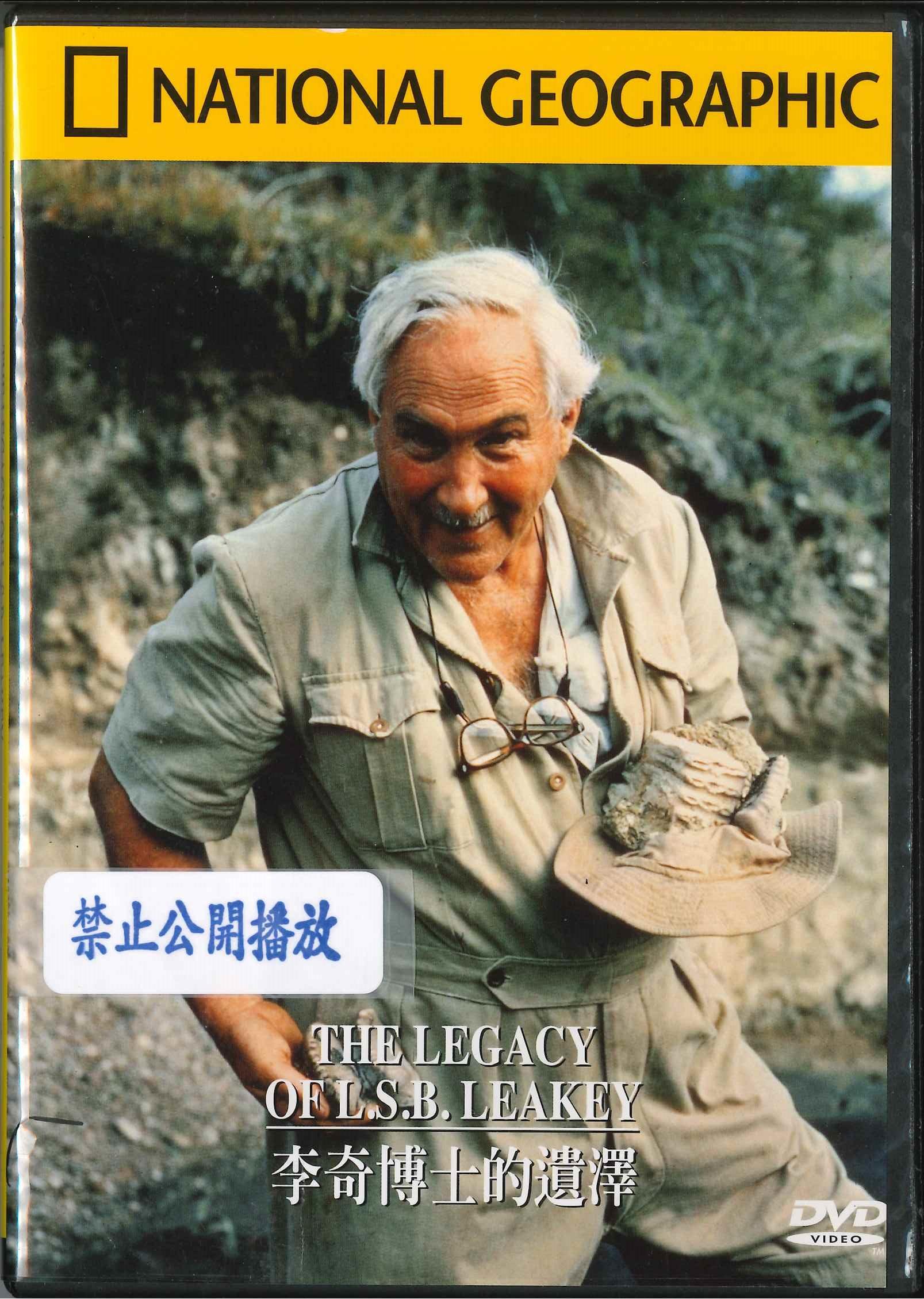 李奇博士的遺澤 [錄影資料]=The legacy of L.S.B. Leakey