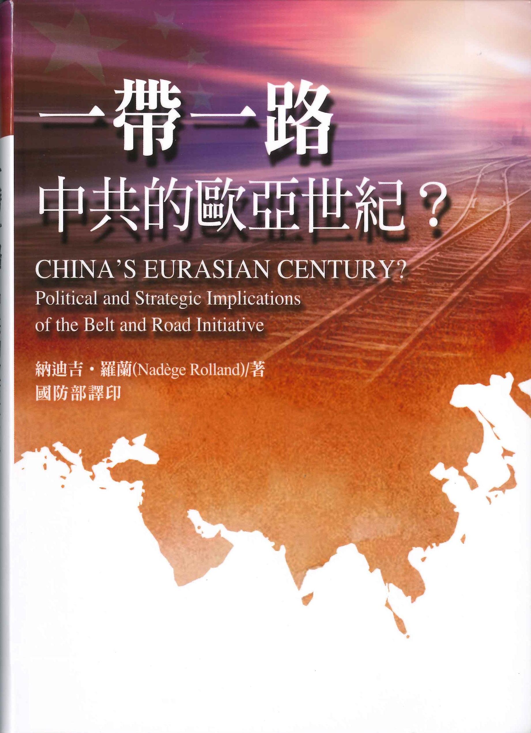 一帶一路:中共的歐亞世紀?