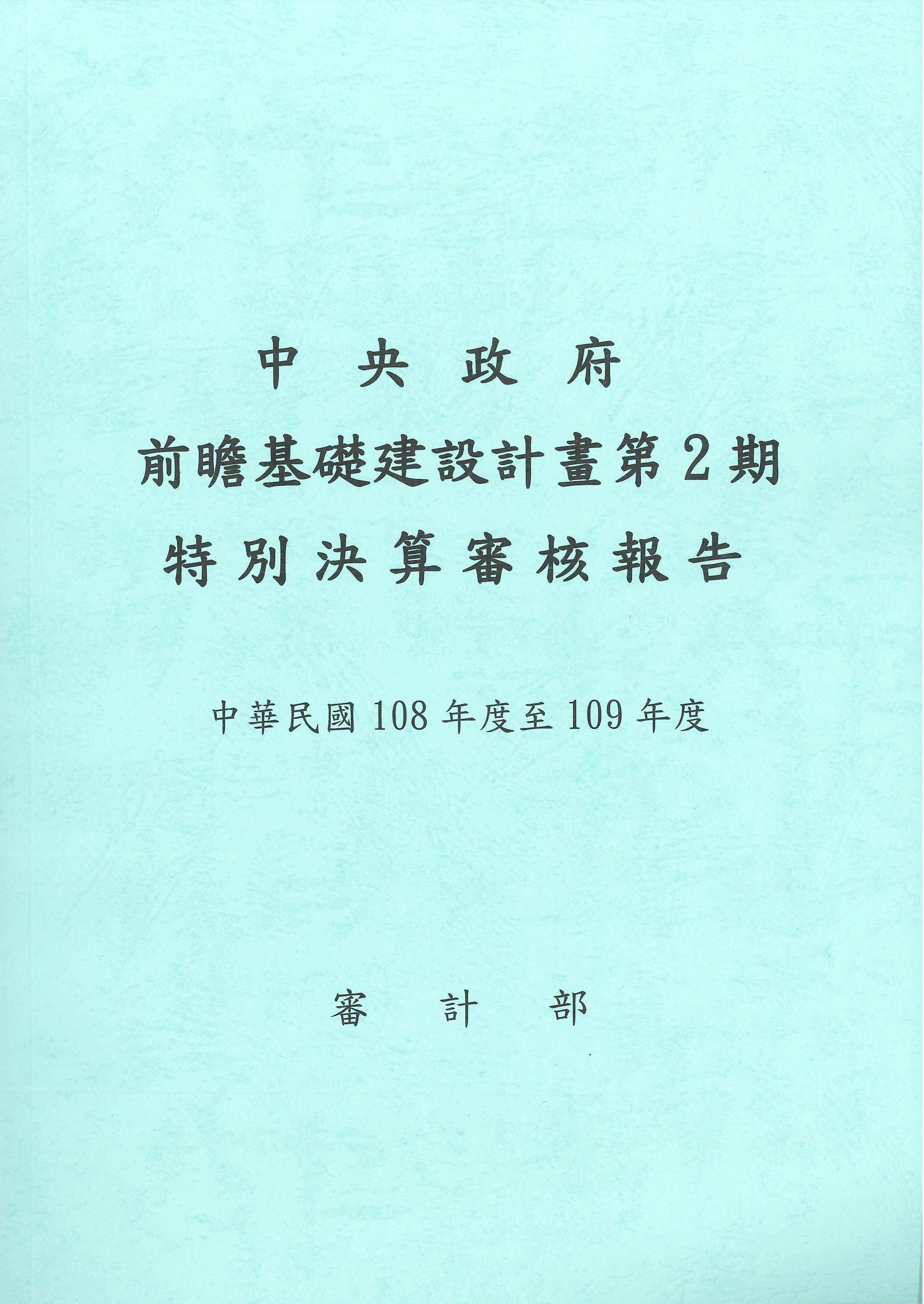 中央政府前瞻基礎建設計畫第2期特別決算審核報告.中華民國108年度至109年度