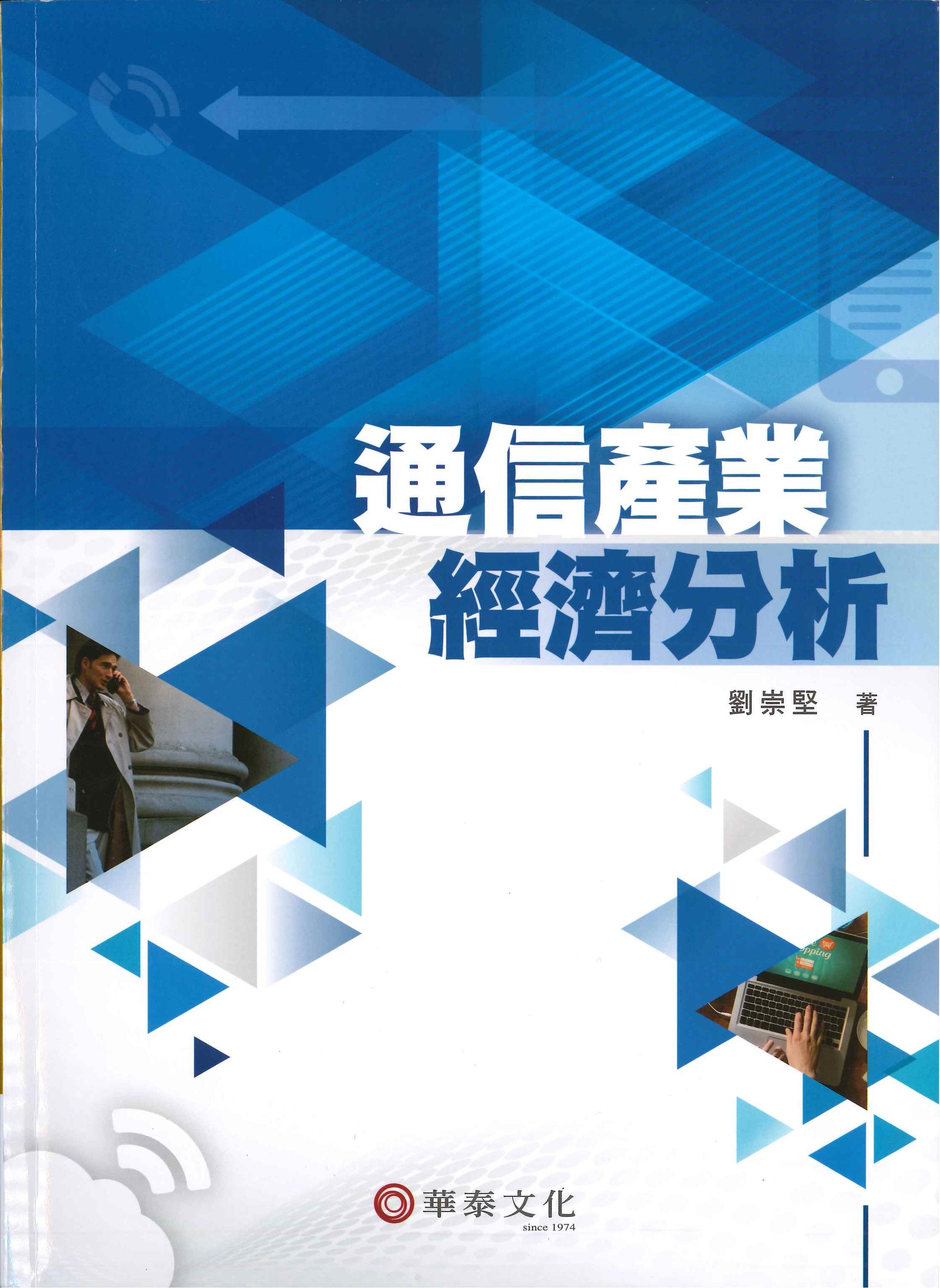 通信產業經濟分析