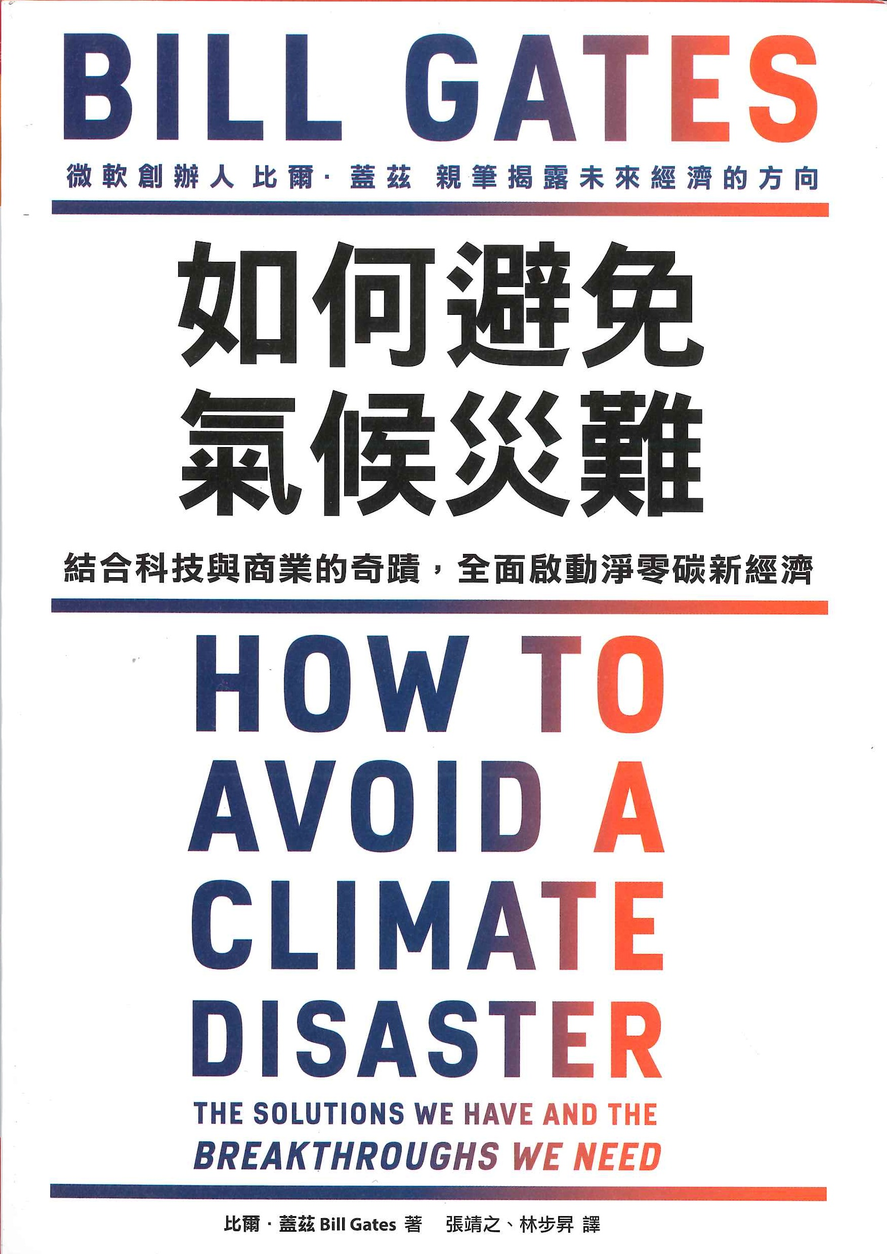 如何避免氣候災難:結合科技與商業的奇蹟, 全面啟動淨零碳新經濟