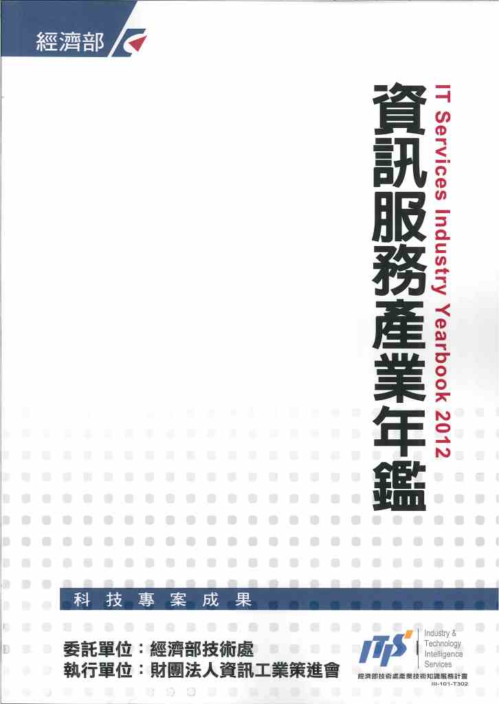 資訊服務產業年鑑=IT Services industry yearbook