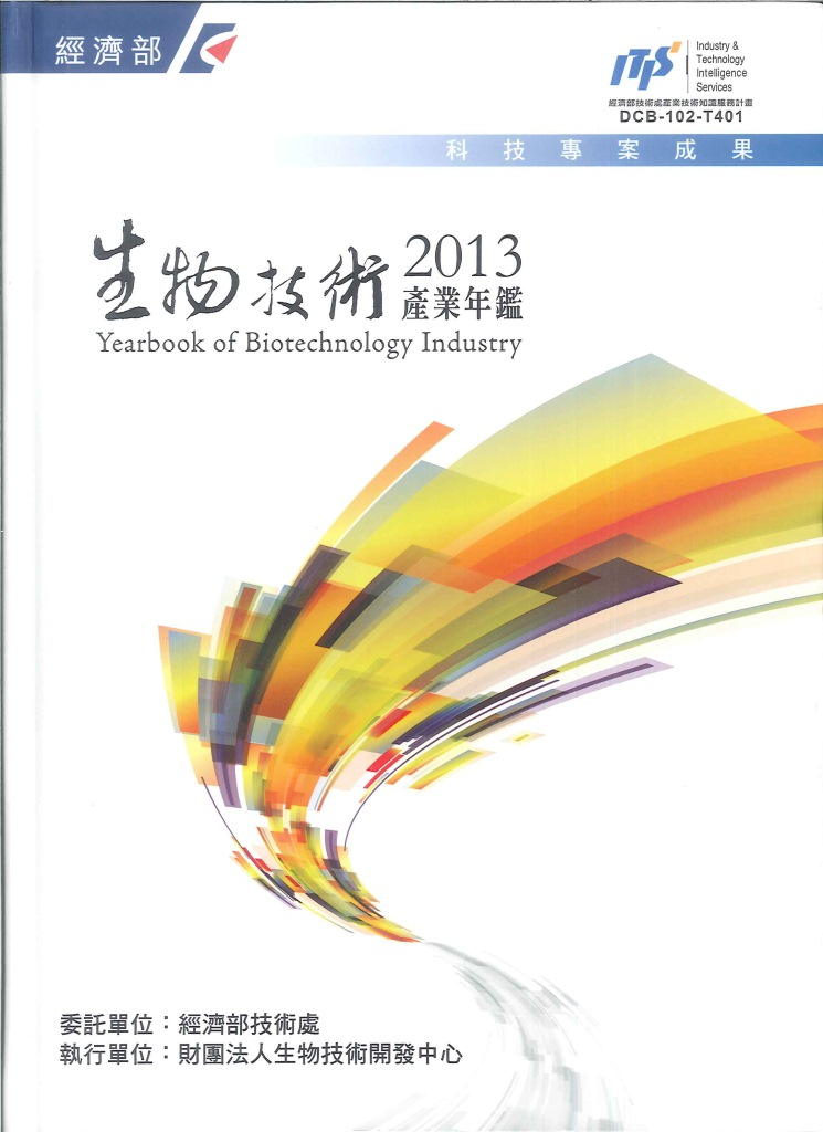 生物技術產業年鑑=Yearbook of biotechnology industry
