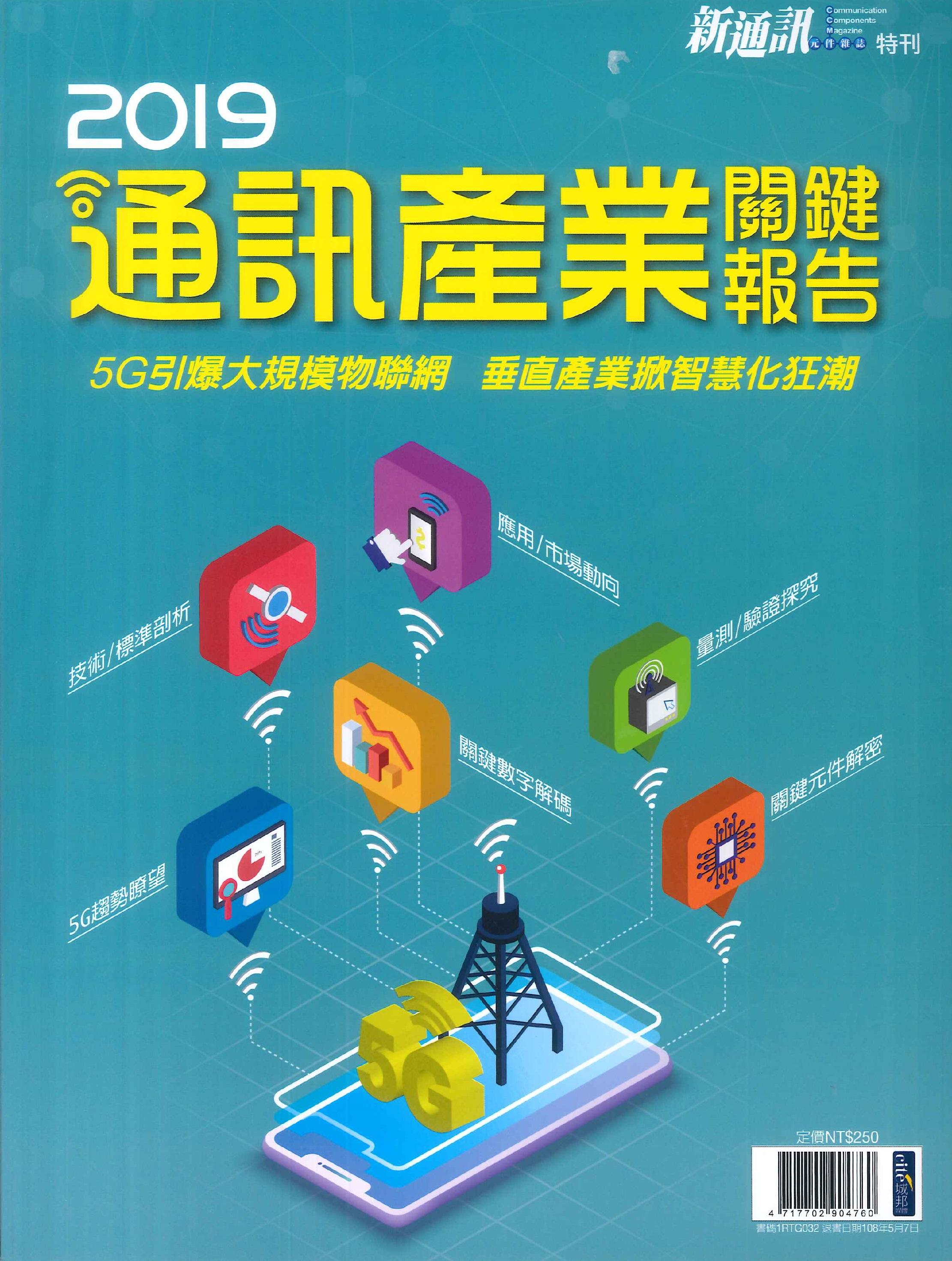 通訊產業關鍵報告