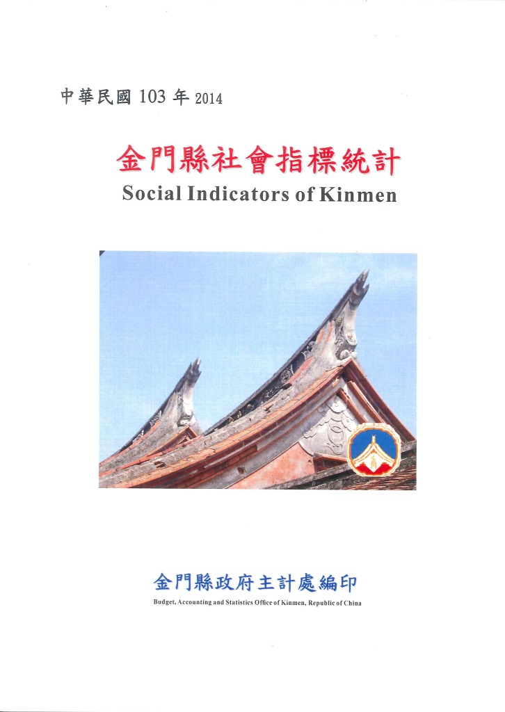金門縣社會指標統計=Social indicators of Kinmen