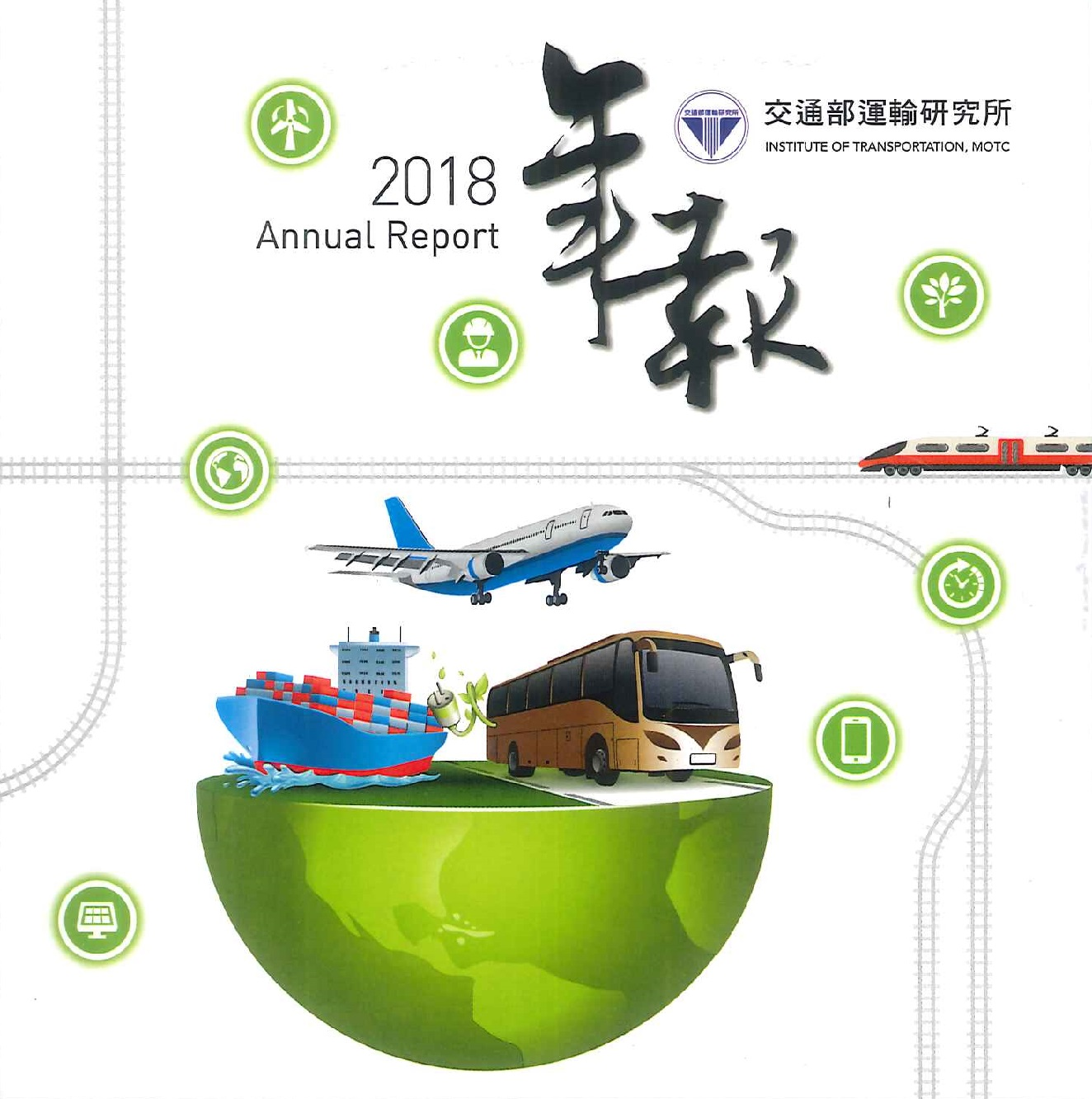 交通部運輸研究所年報=Annual report, Institute of Transportation