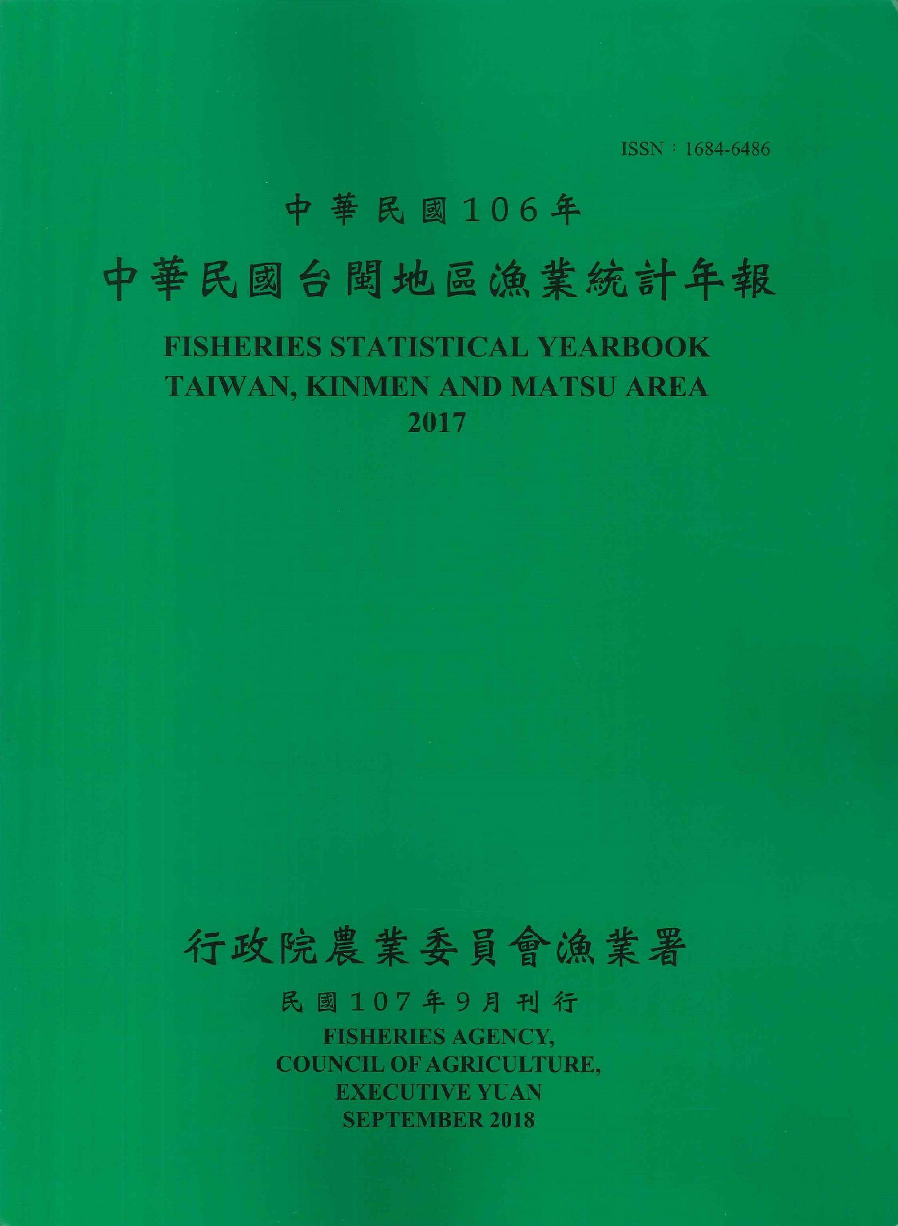 中華民國台閩地區漁業統計年報=Fisheries statistical yearbook, Taiwan, Kinmen and Matsu Area
