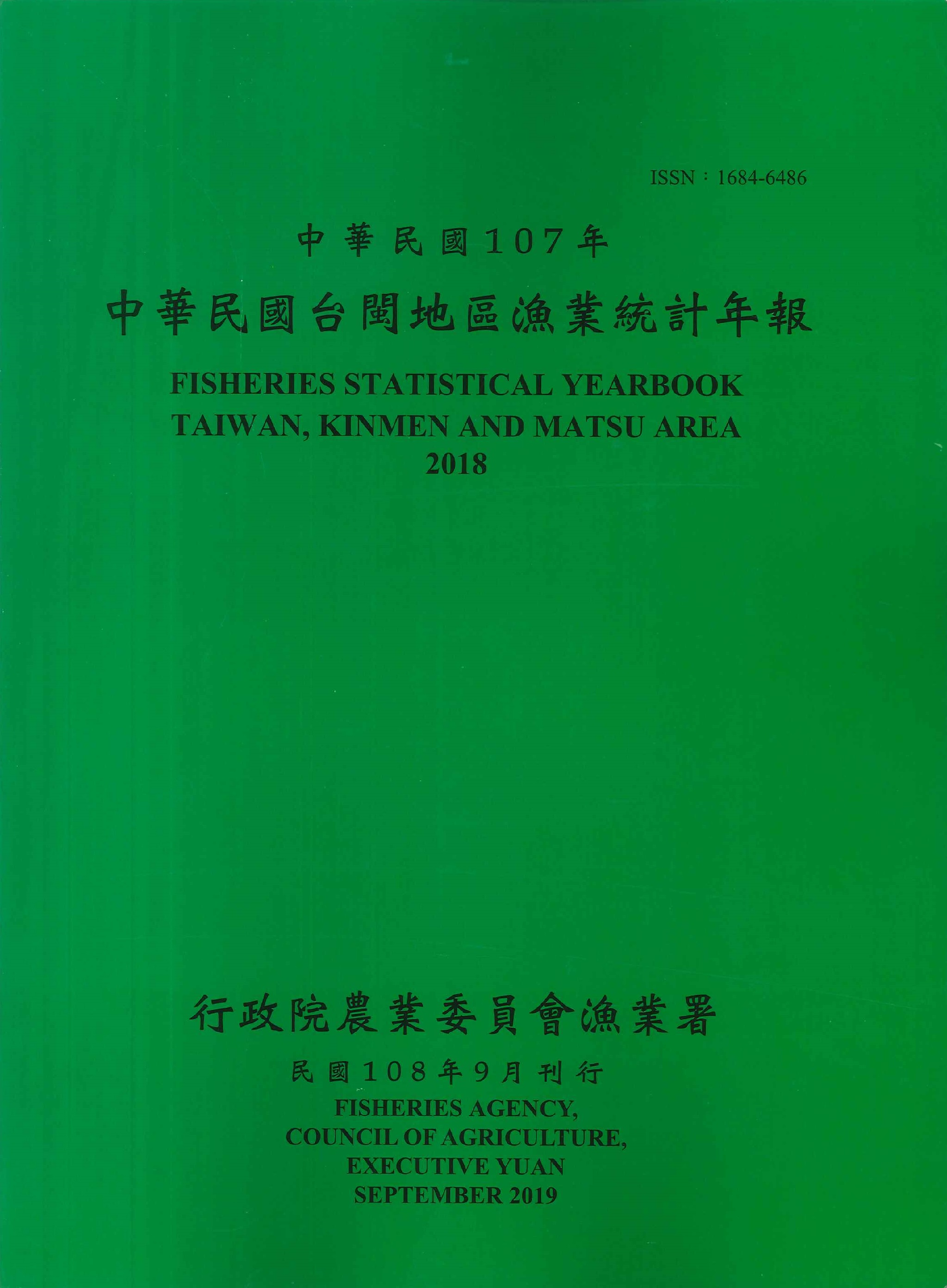 中華民國台閩地區漁業統計年報=Fisheries statistical yearbook, Taiwan, Kinmen and Matsu Area