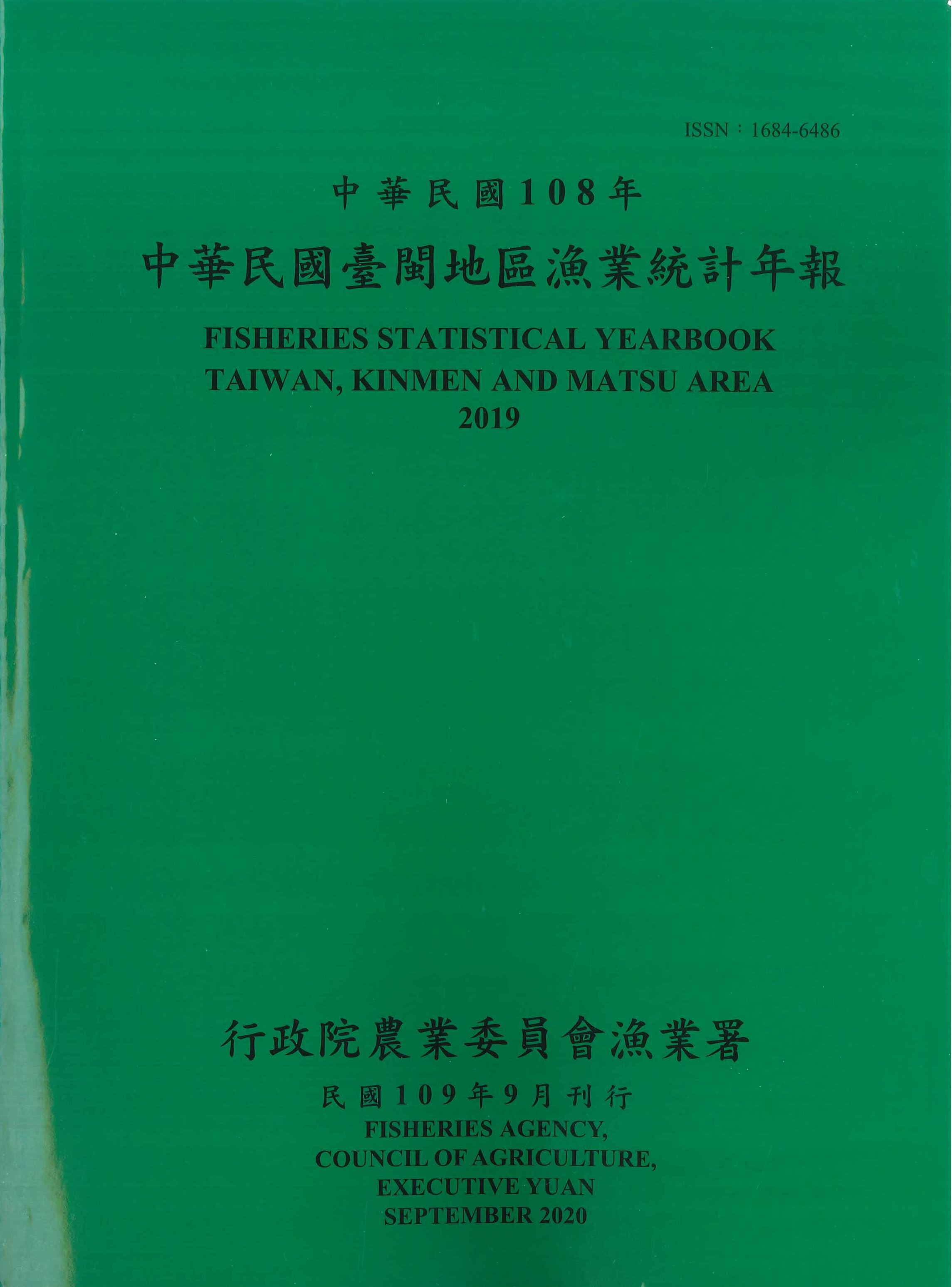 中華民國臺閩地區漁業統計年報=Fisheries statistical yearbook, Taiwan, Kinmen and Matsu Area