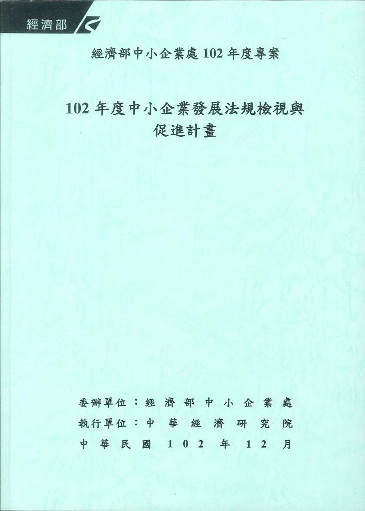 中小企業發展法規檢視與促進計畫:執行成果報告
