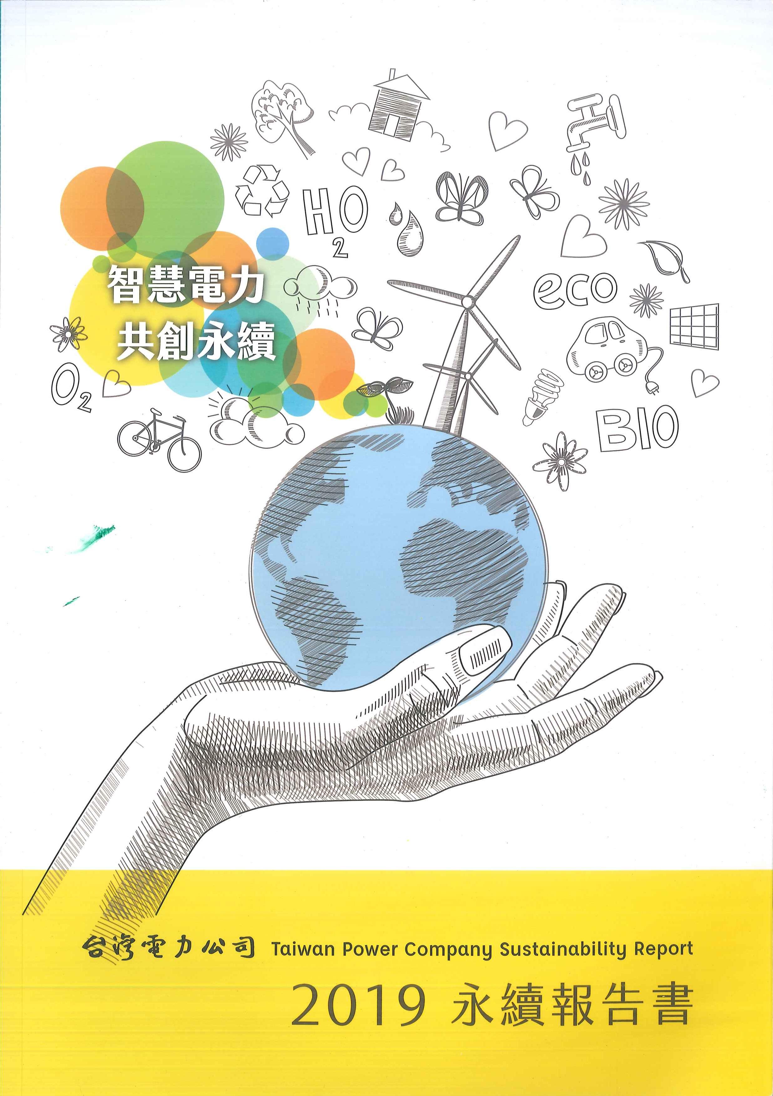 台灣電力公司永續報告書