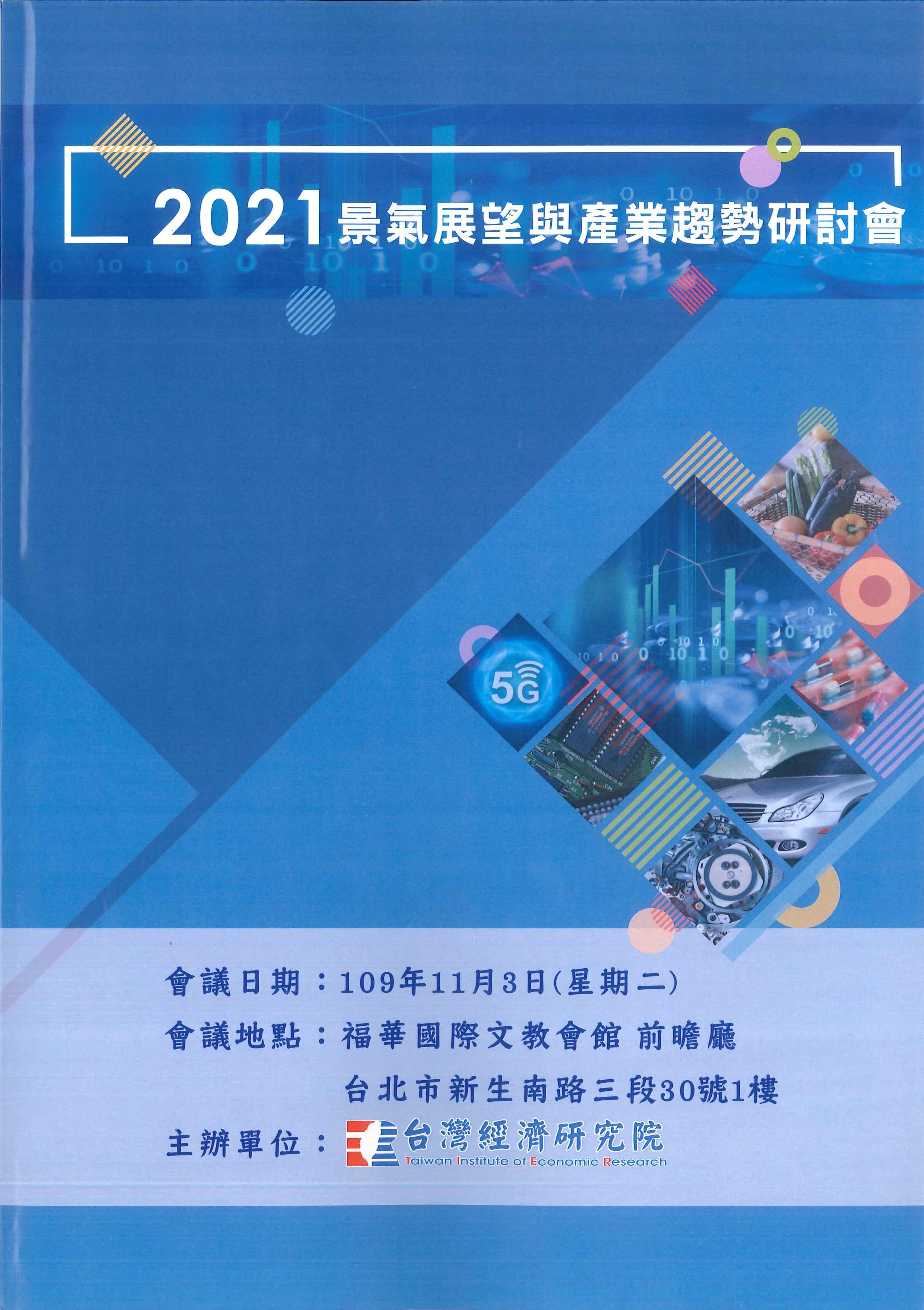經濟景氣趨勢研討會:會議資料
