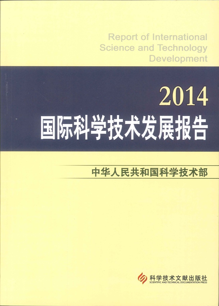 国际科学技术发展报告=Report of international science and technology development