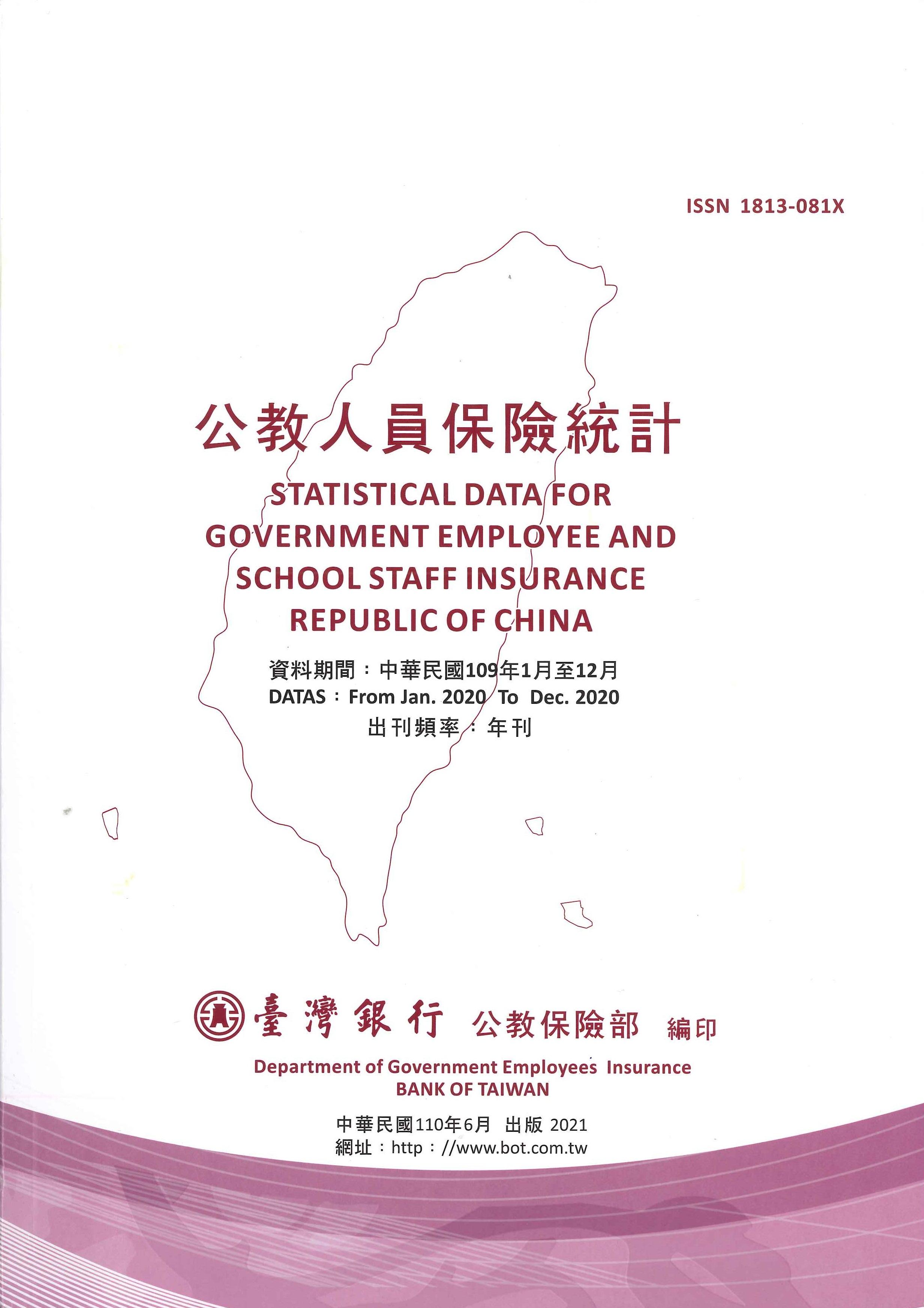 公教人員保險統計=Statistical data for government employee and school staff insurance, Republic of China