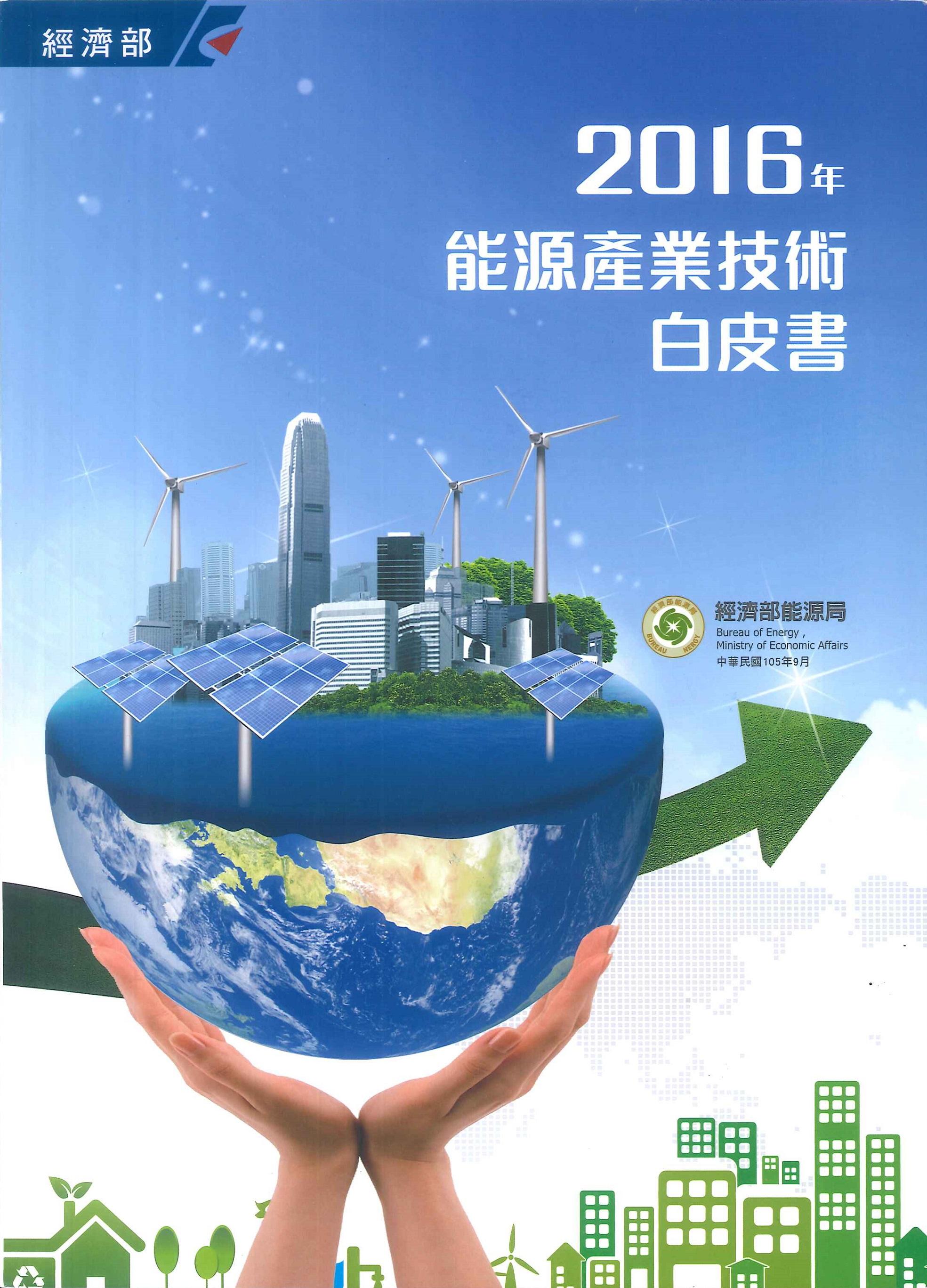 能源產業技術白皮書