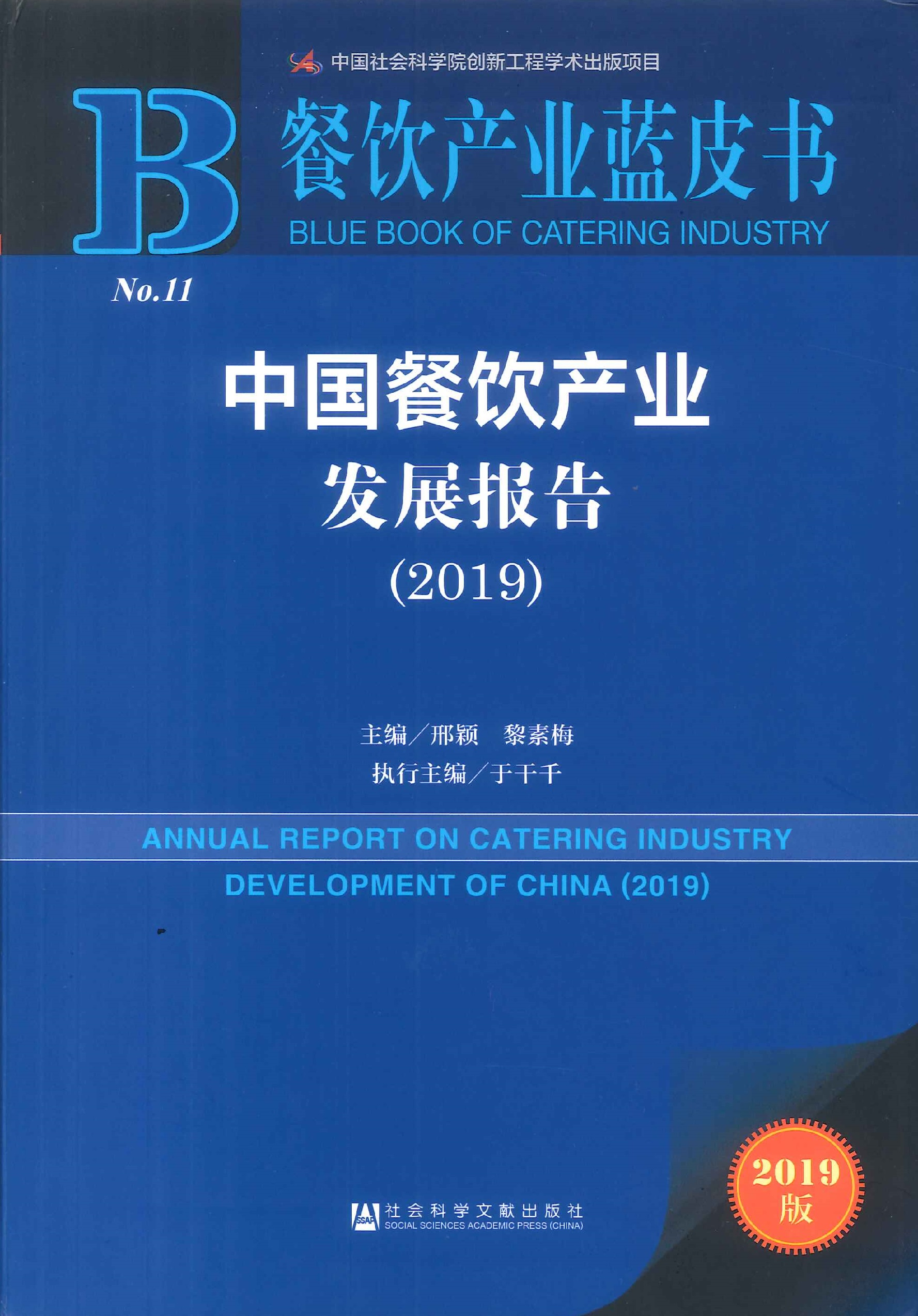 中国餐饮产业发展报告=Annual report on catering industry development of China