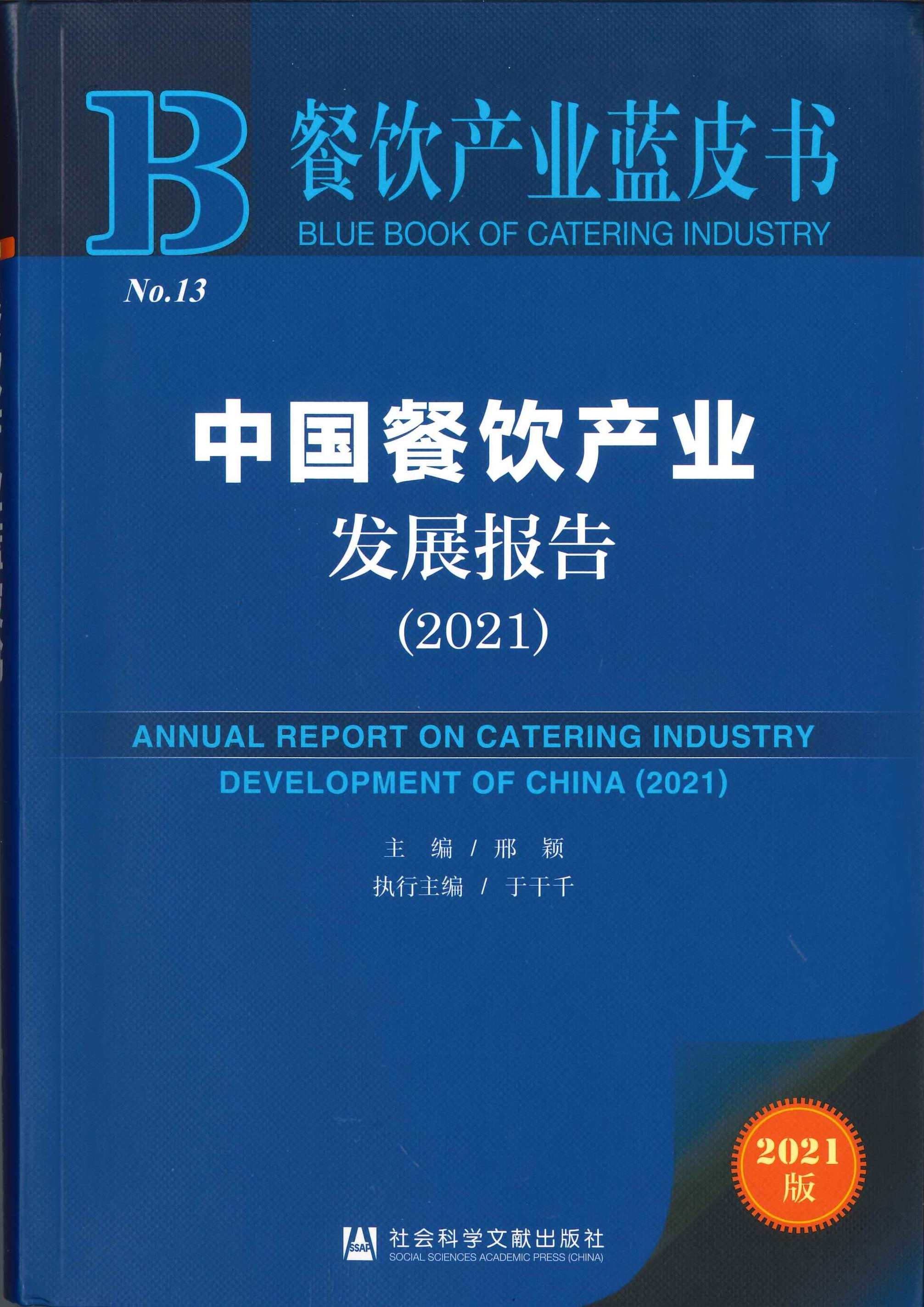 中国餐饮产业发展报告=Annual report on catering industry development of China
