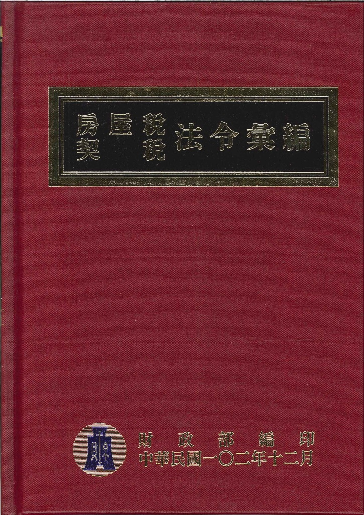 房屋稅契稅法令彙編