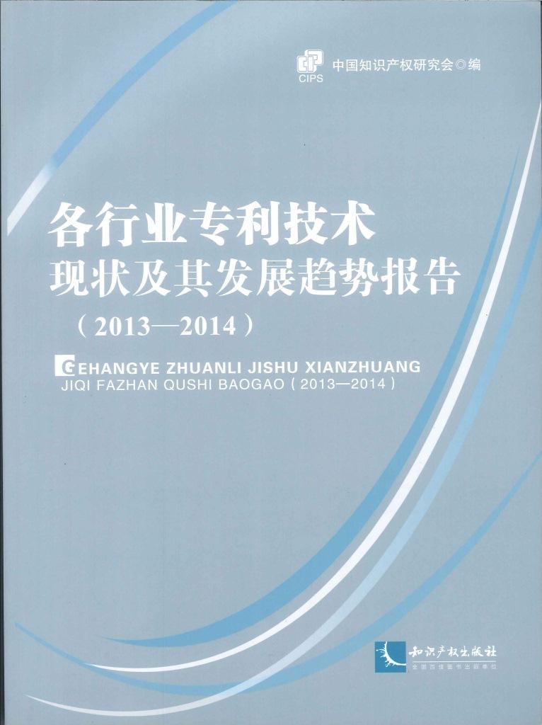 各行业专利技术现状及其发展趋势报告.2013-2014