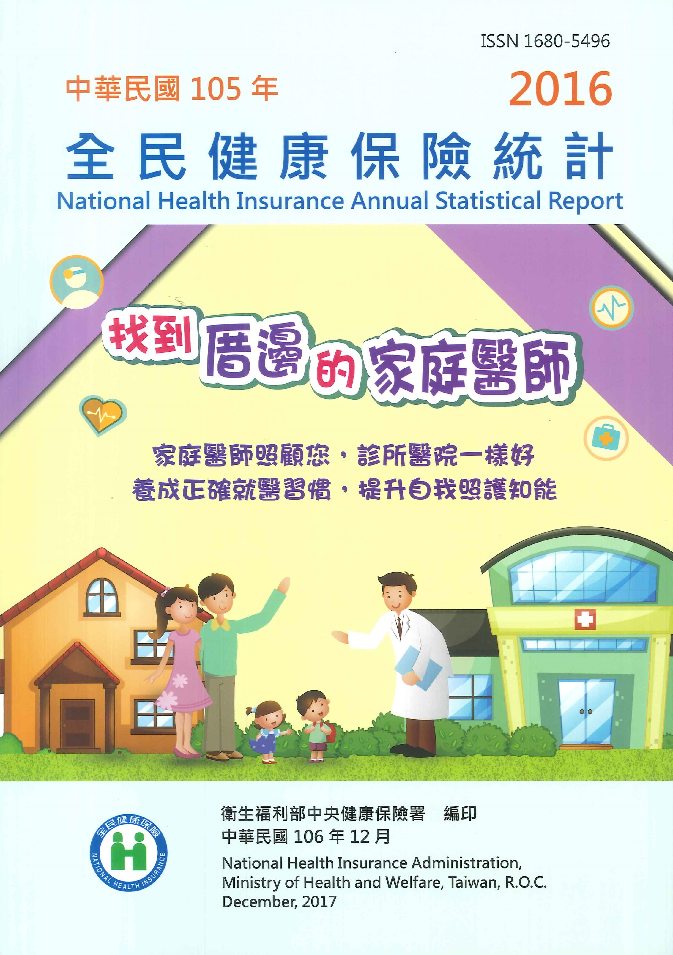 全民健康保險統計=National health insurance annual statistical report