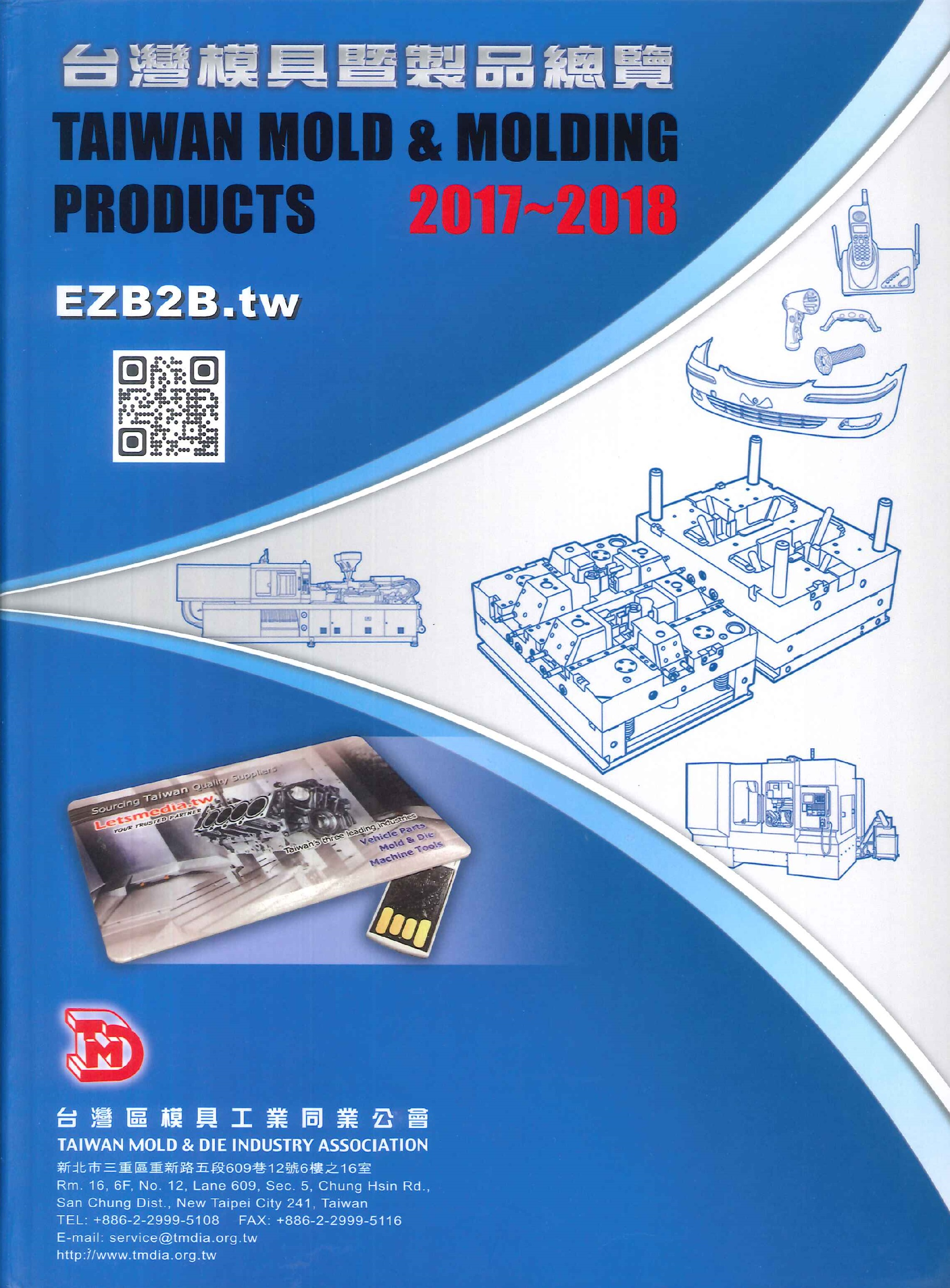 台灣模具暨製品總覽.2017-2018=Taiwan mold & molding products