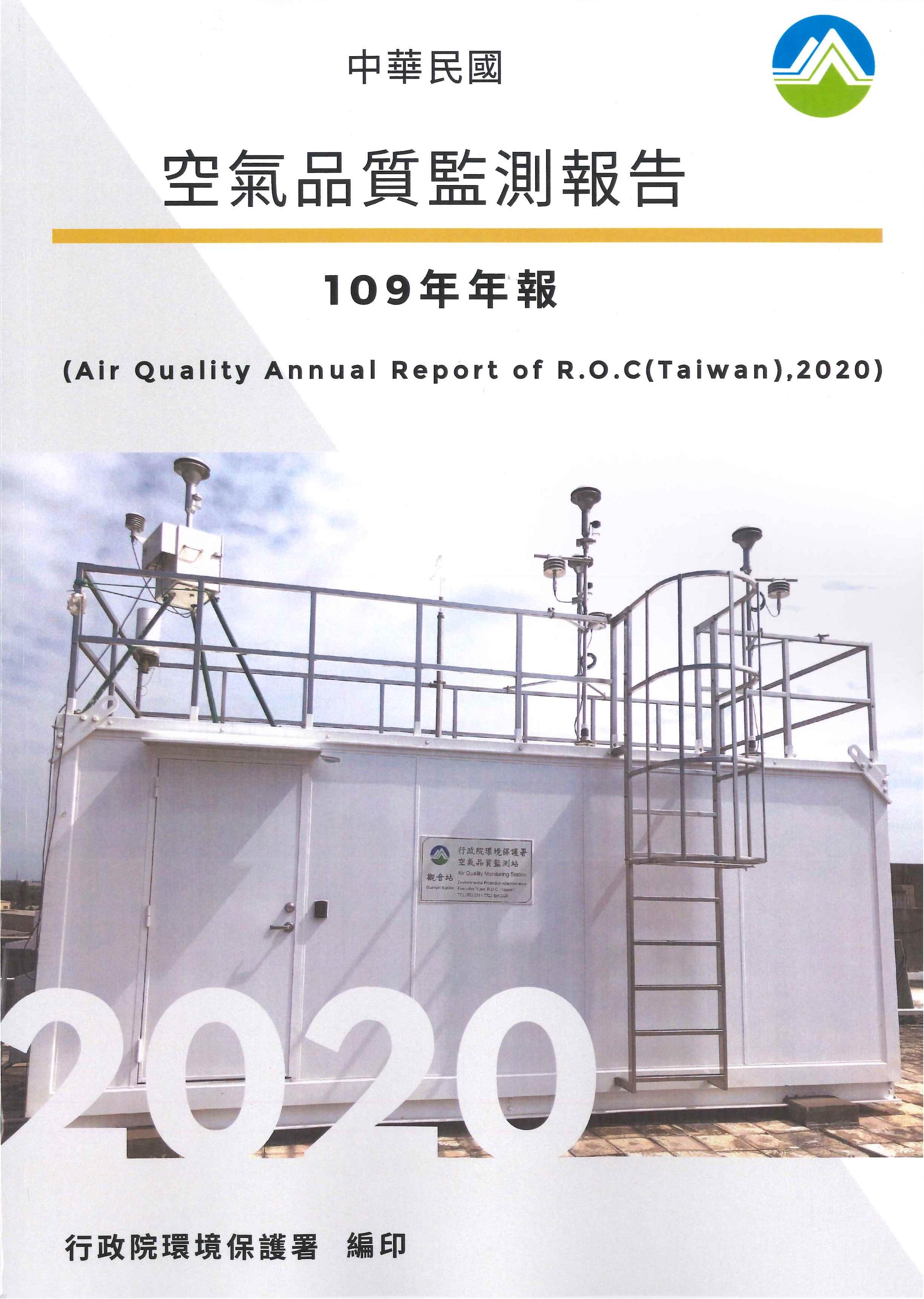 空氣品質監測報告
