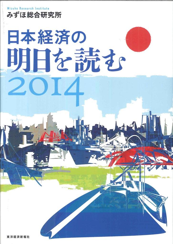 日本經濟の明日を讀む