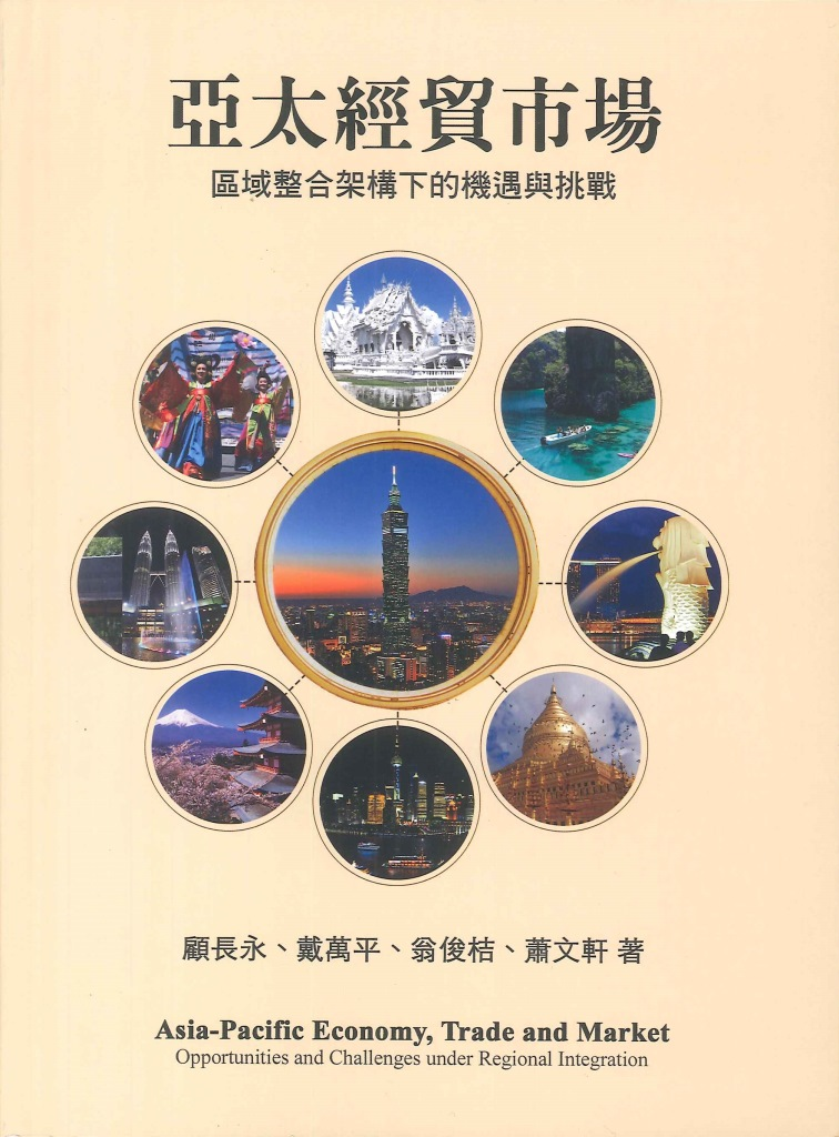 亞太經貿市場=Asia-Pacific economy, trade and market