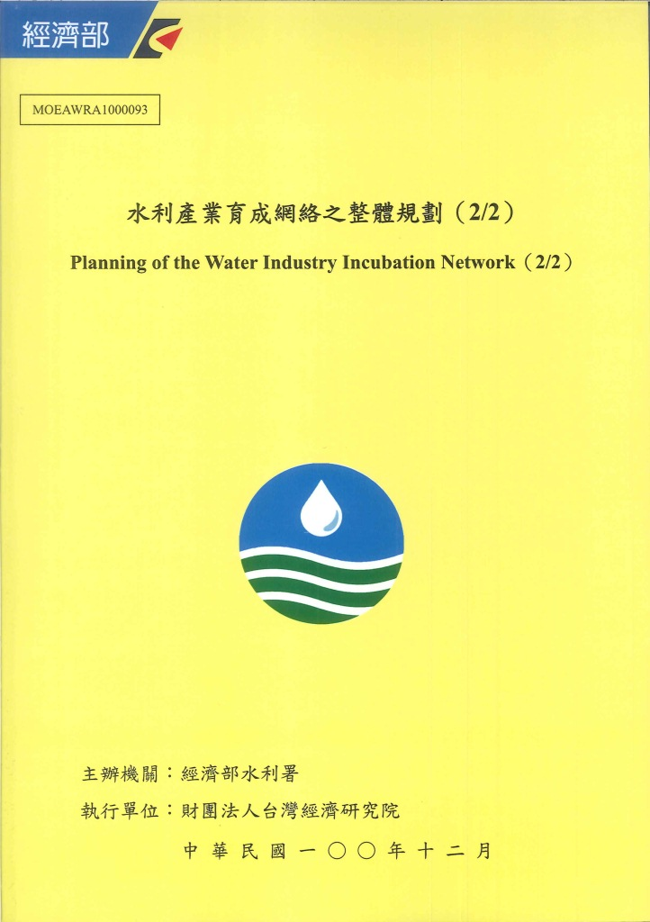 水利產業育成網路之整體規劃=Planning of the water industry incubation network
