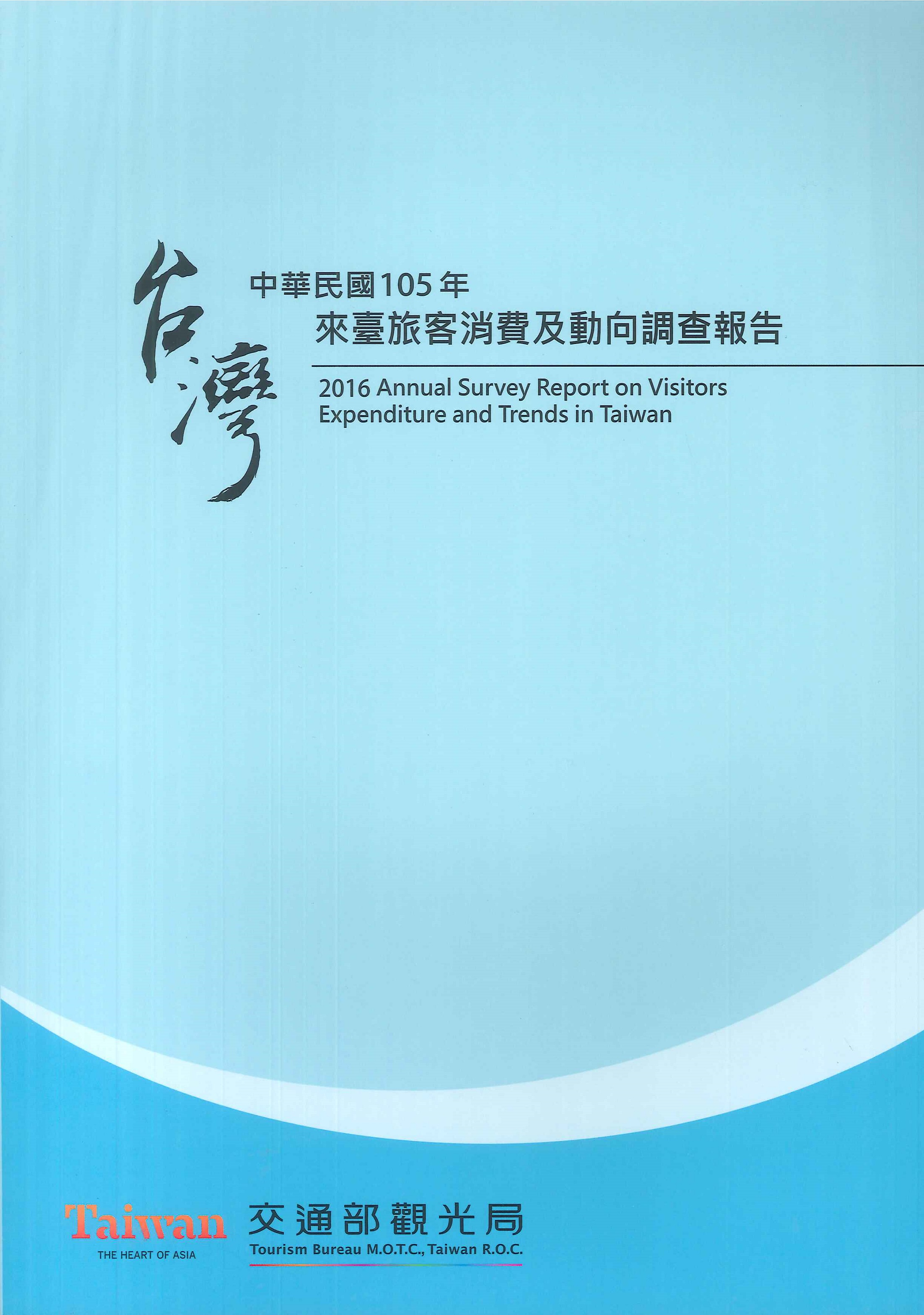 來臺旅客消費及動向調查報告=Annual survey report on visitors expenditure and trends in Taiwan