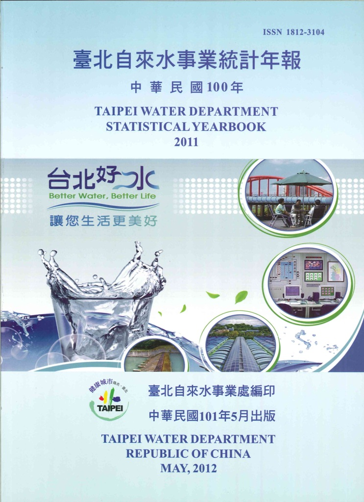 臺北自來水事業統計年報=Taipei water department statistical yearbook