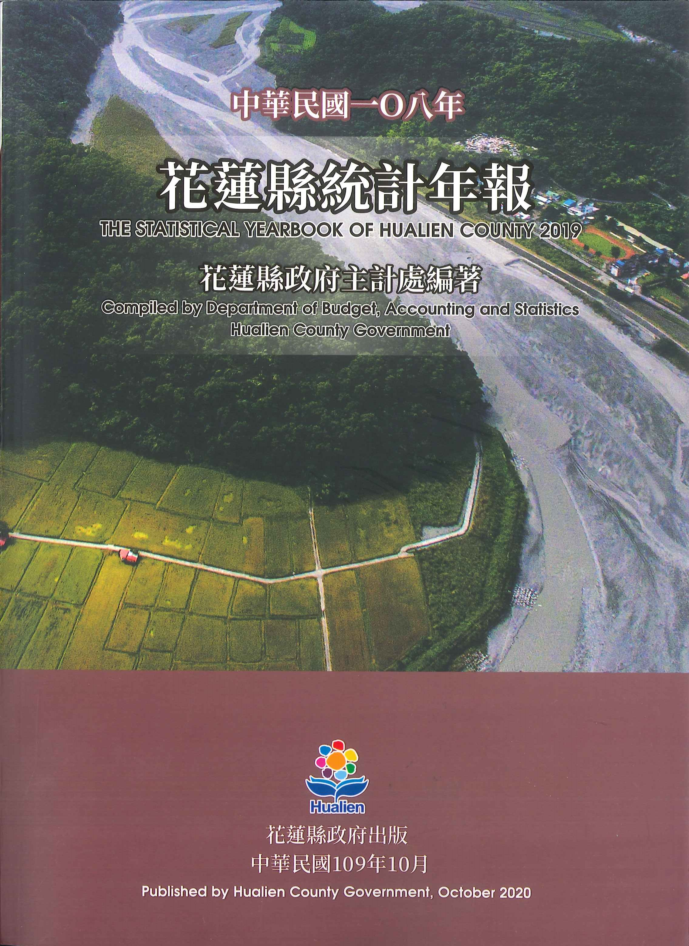 花蓮縣統計年報.中華民國108年=The statistical yearbook of Hualien County