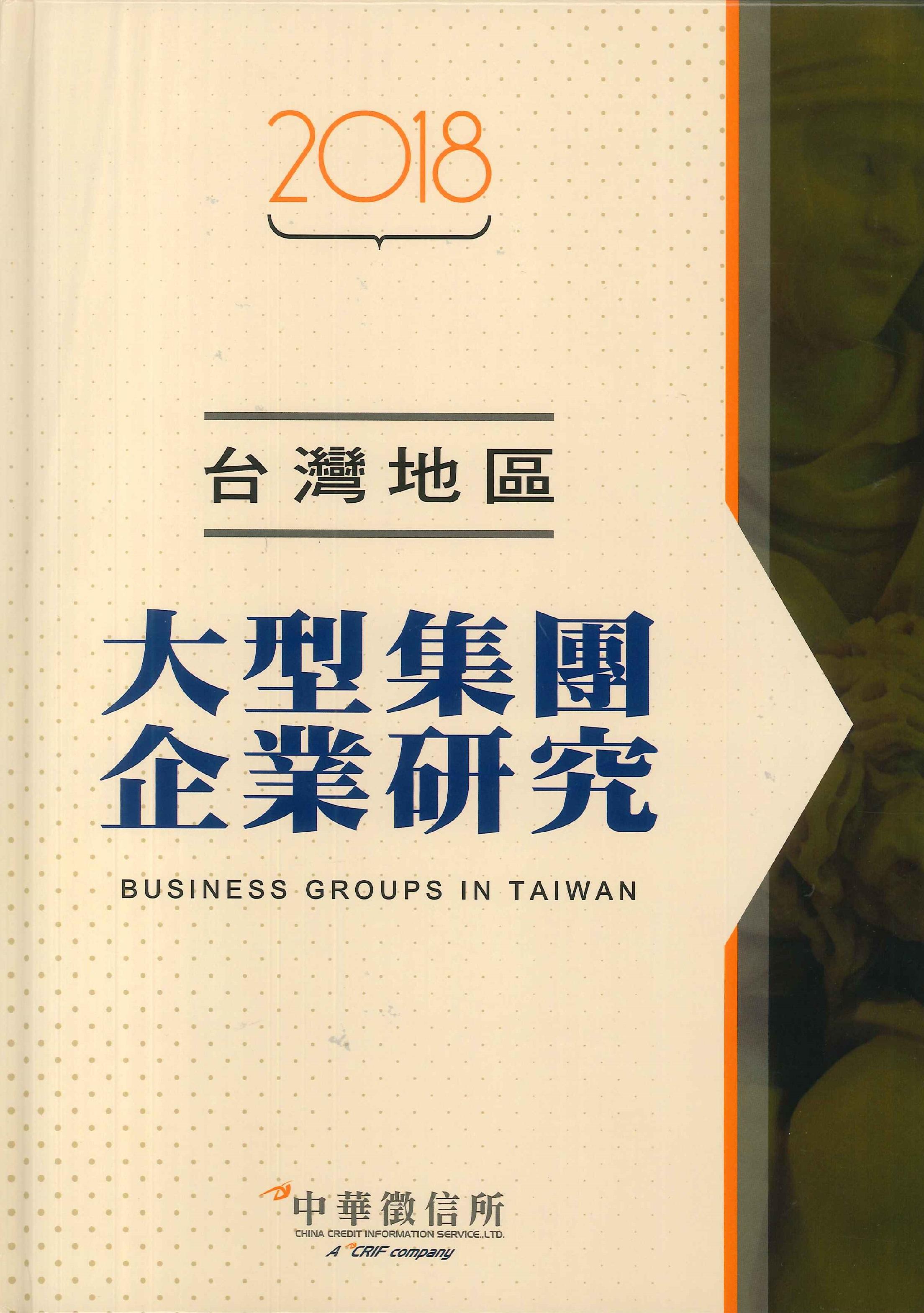 台灣地區大型集團企業研究=Business groups in Taiwan