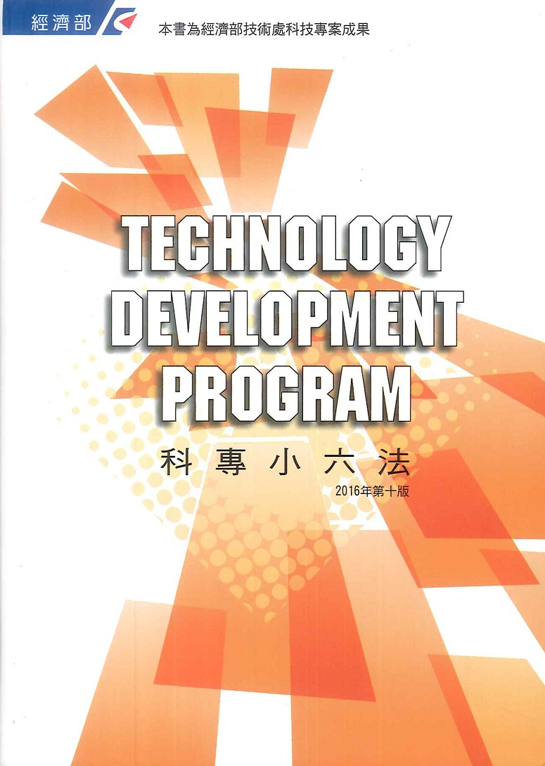 科專小六法=Technology development program
