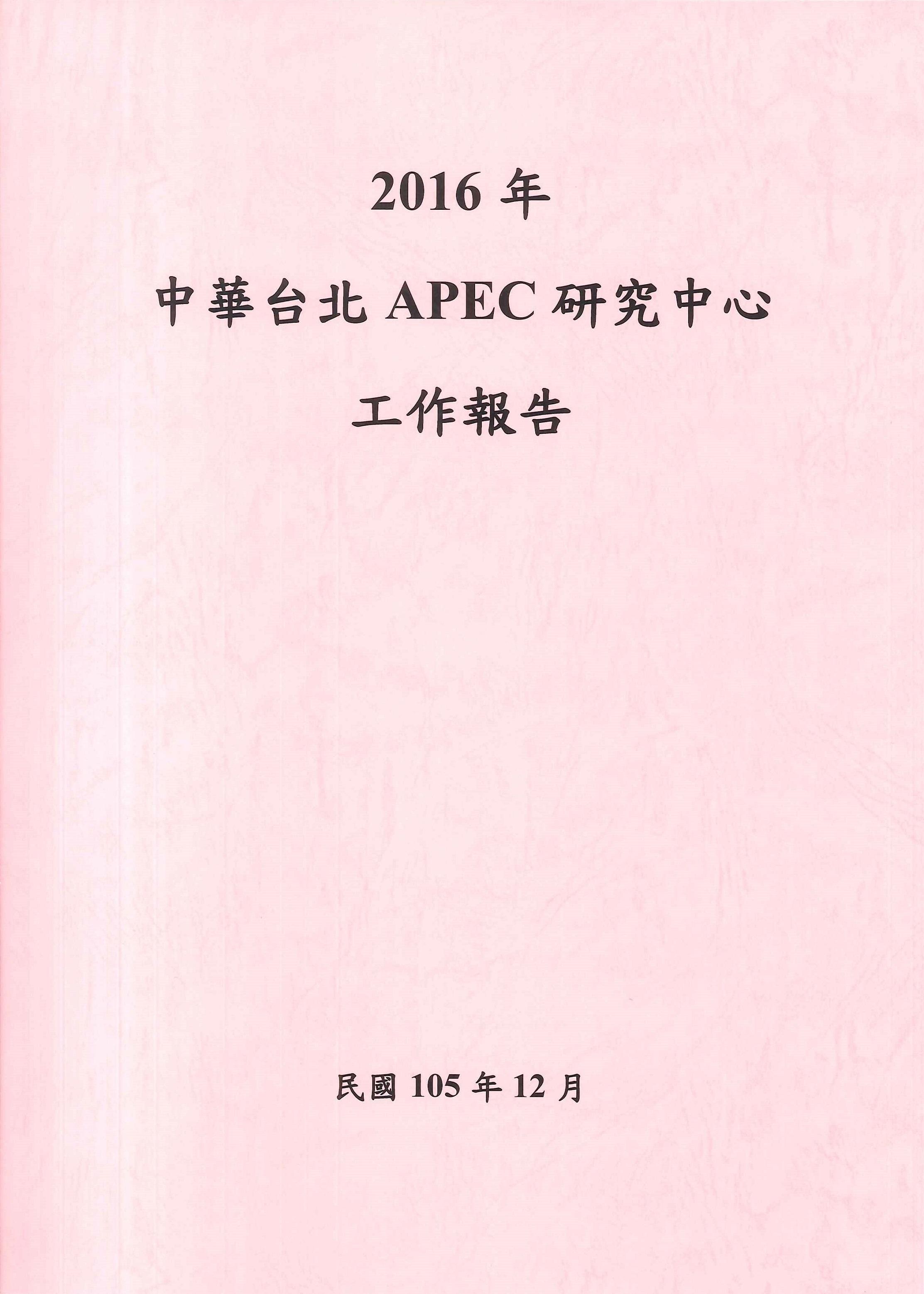 中華台北APEC研究中心工作報告
