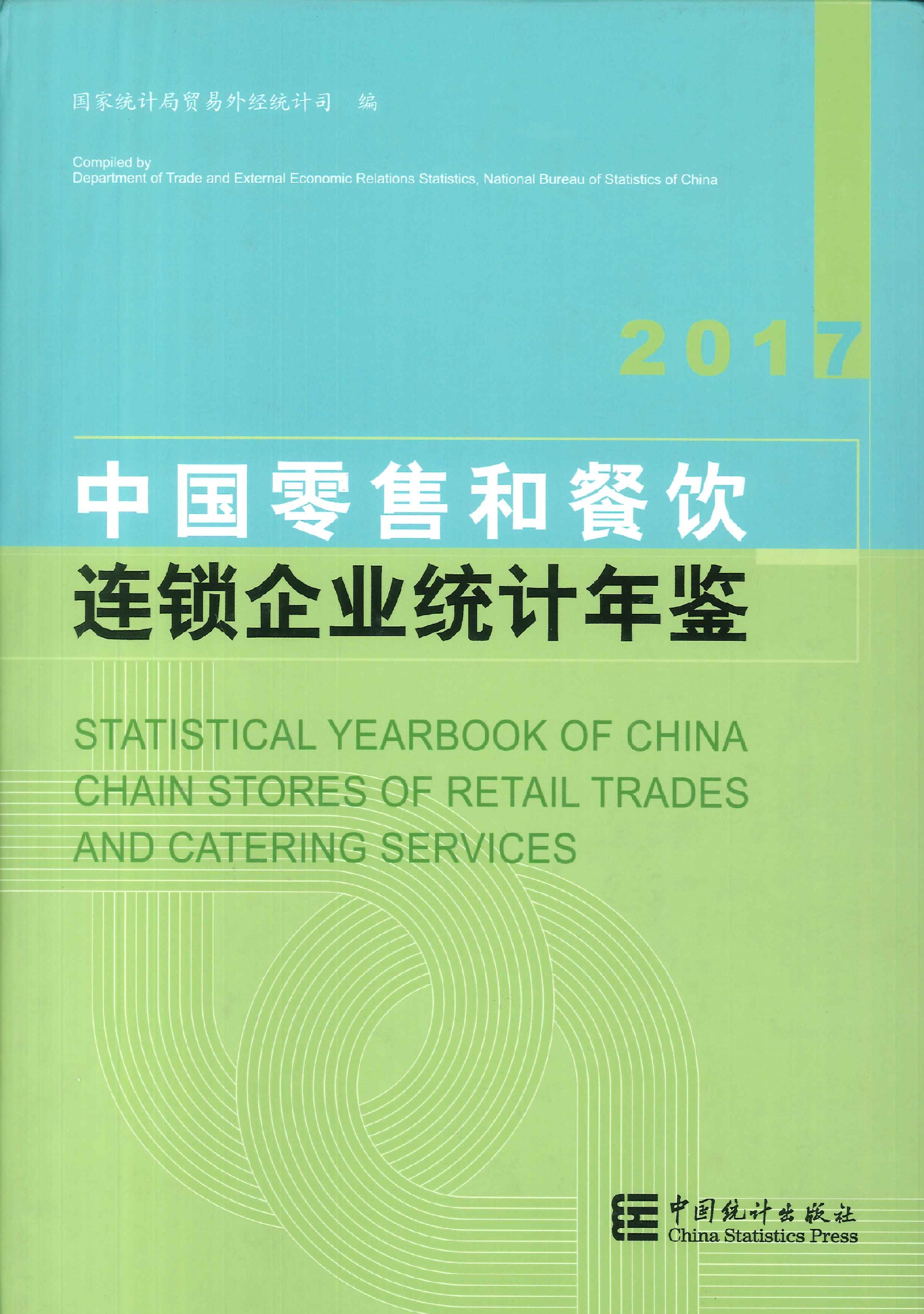 中国零售和餐饮连锁企业统计年鉴=Statistical yearbook of China chain stores of retail trades and catering services