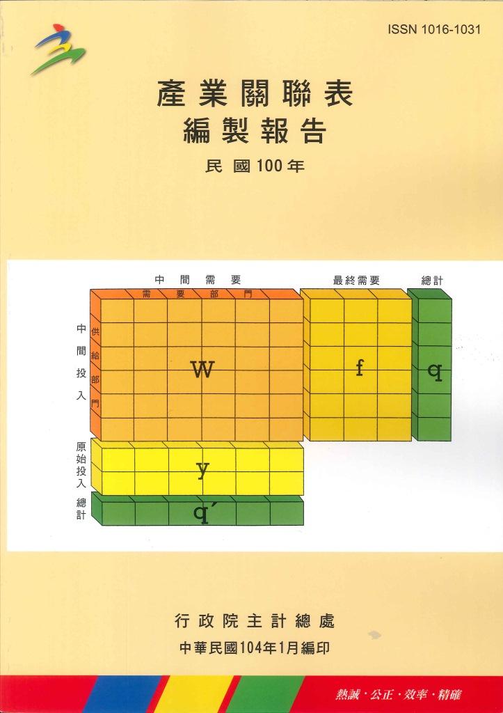 中華民國臺灣地區產業關聯表編製報告
