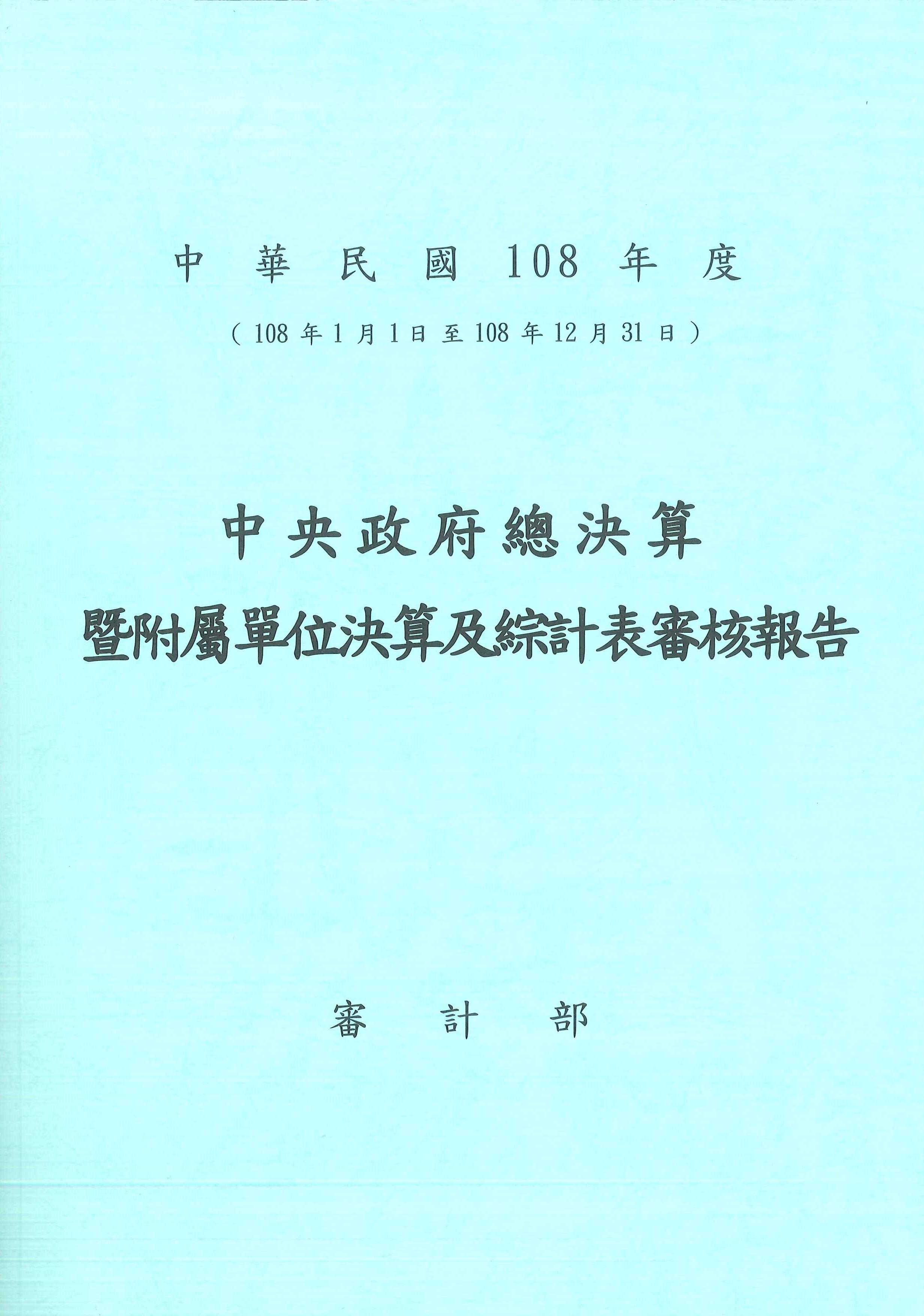 中央政府總決算暨附屬單位決算及綜計表審核報告