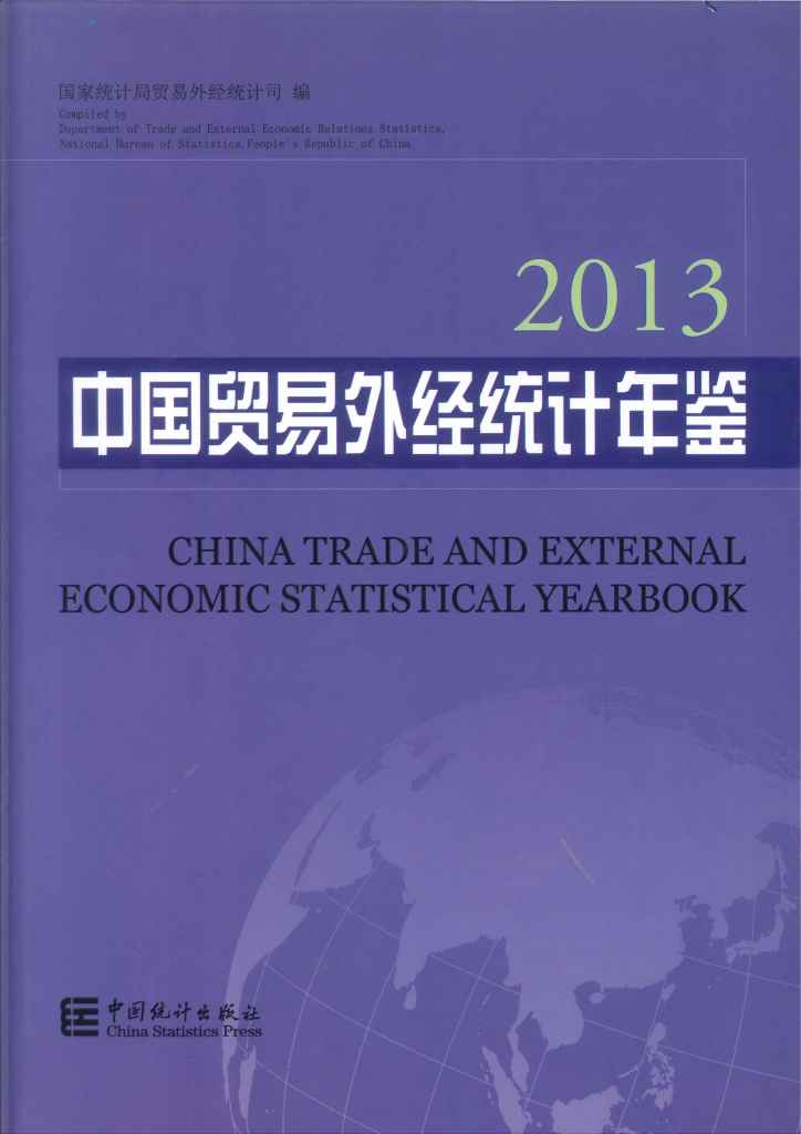 中国贸易外经统计年鉴=China trade and external economic statistical yearbook